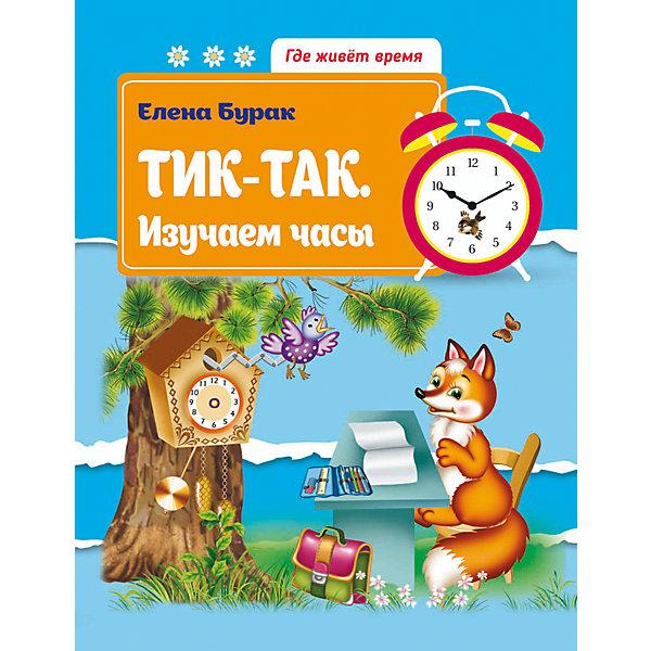 Тик-так Изучаем часыКниги для развития мышления<br>Характеристики товара: <br><br>• ISBN: 978-5-222-27802-4; <br>• возраст: от 3 лет;<br>• формат: 290х220; <br>• бумага: офсет; <br>• иллюстрации: цветные; <br>• издательство: Феникс; <br>• количество страниц: 16; <br>• автор: Е. Бурак;<br>• художник: Т. Андреева;<br>• редактор: Н. Соснина;<br>• серия: Где живет время;<br>• размер: 30х21х0,2 см;<br>• вес: 74 грамма.<br><br>«Тик-так Изучаем часы» - интересное издание от Феникс-Премьер, которое поможет ребенку в игровой форме научиться определять время по часам. Книга содержит различные задания, которые помогут детям понять, что такое минута, секунда и час, а также зачем часам нужны стрелки и цифры. Книга дополнена красочными иллюстрациями.<br><br>Книгу «Тик-так Изучаем часы», Феникс можно купить в нашем интернет-магазине.<br>Ширина мм: 290; Глубина мм: 221; Высота мм: 2; Вес г: 78; Возраст от месяцев: 12; Возраст до месяцев: 60; Пол: Унисекс; Возраст: Детский; SKU: 5120112;