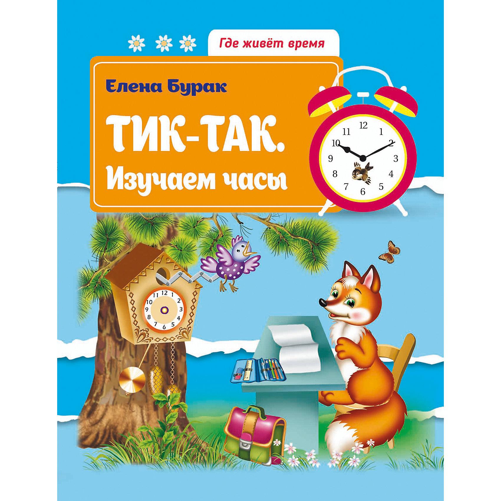 Fenix Тик-так Изучаем часы тик так детские наручные часы тик так h116 1 узоры