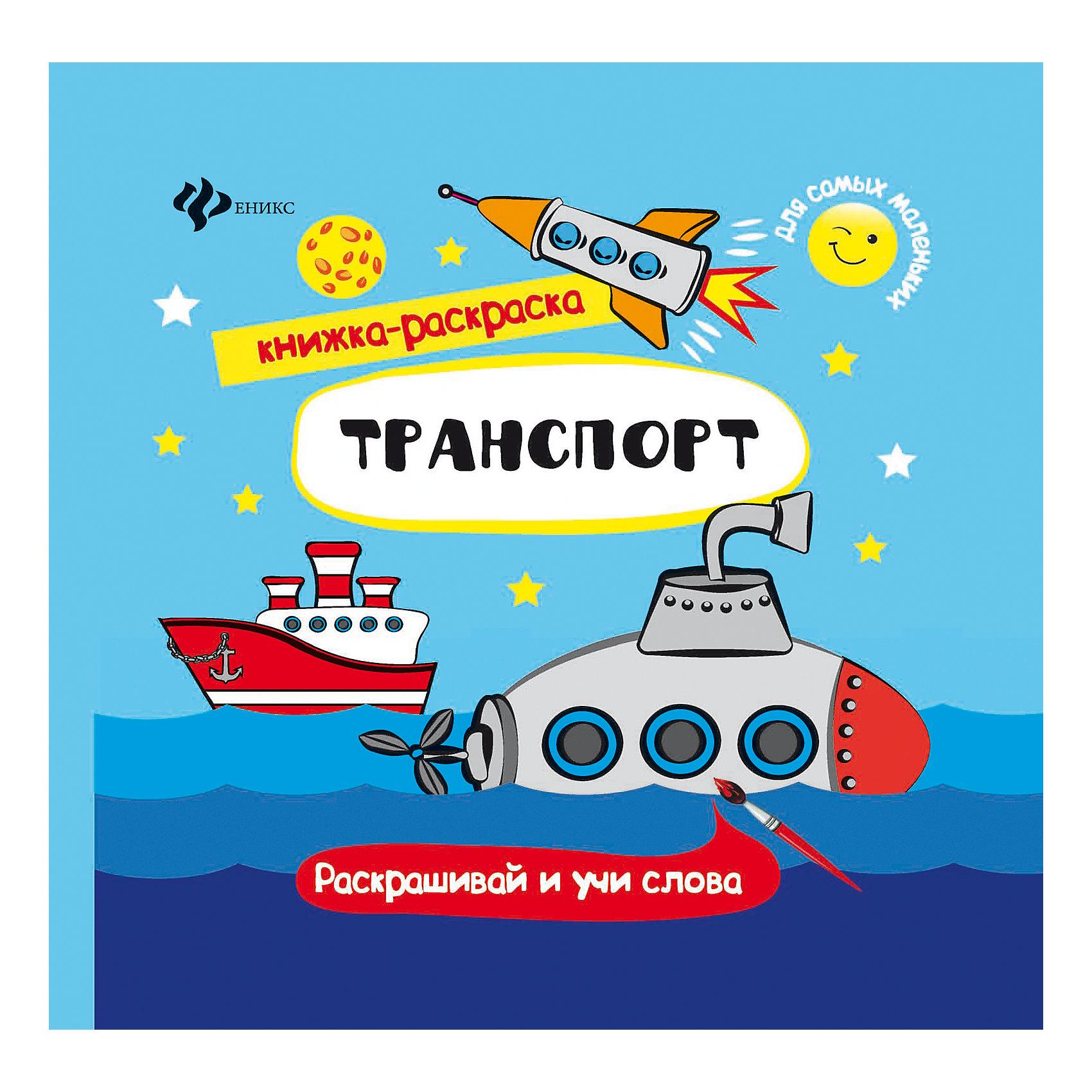 Fenix Транспорт: книжка-раскраска fenix правила безопасности дома для малышей