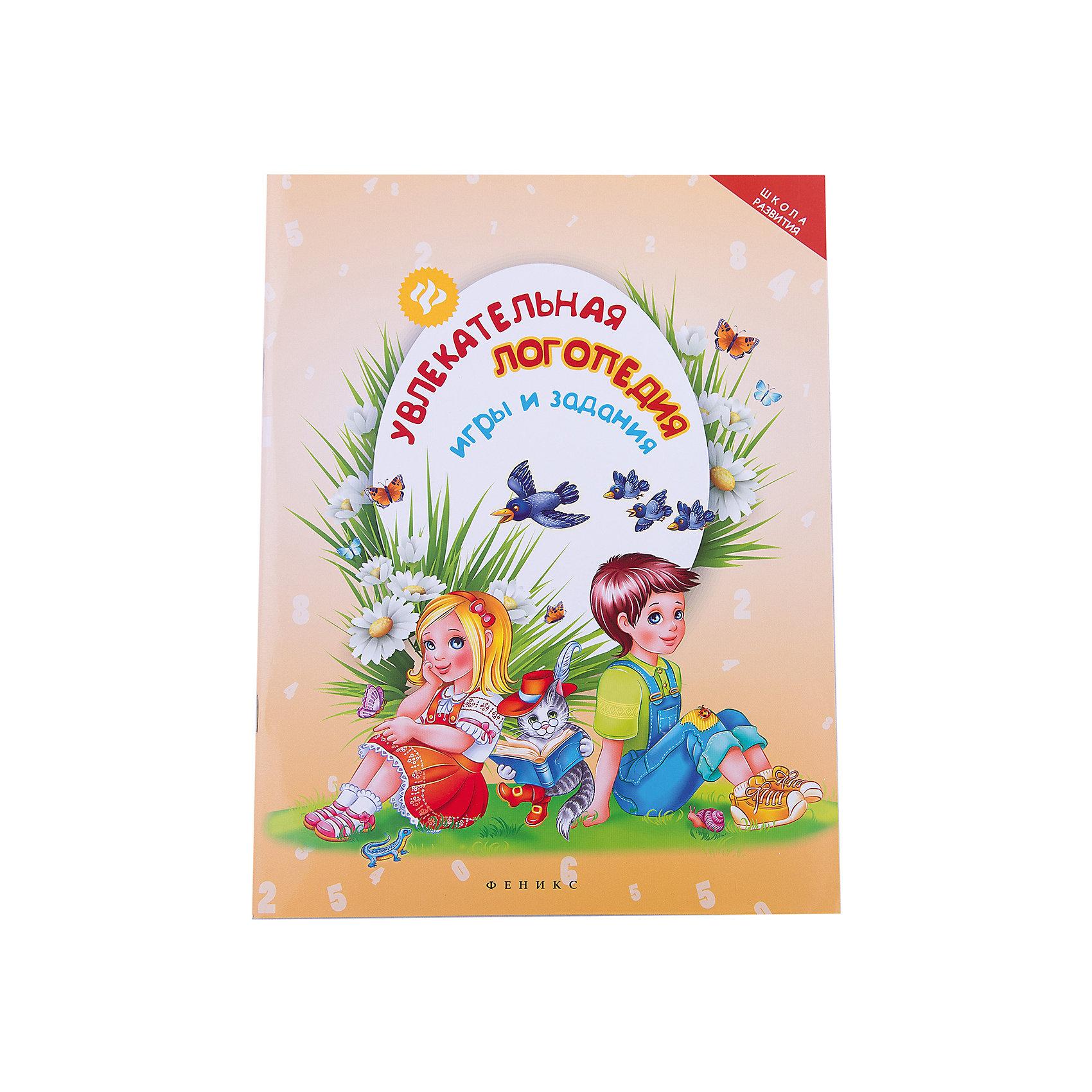 Увлекательная логопедия: игры и заданияКниги для развития речи<br>Наша книжка поможет ребенку освоить звуки русского языка. В издании малыши и взрослые найдут веселые игры и задания, серьёзные советы и забавные чистоговорки, скороговорки, потешки, загадки и многое другое. Раздел «Поем гласные звуки» настроит малыша на<br><br>Ширина мм: 260<br>Глубина мм: 200<br>Высота мм: 5<br>Вес г: 194<br>Возраст от месяцев: 12<br>Возраст до месяцев: 72<br>Пол: Унисекс<br>Возраст: Детский<br>SKU: 5120115