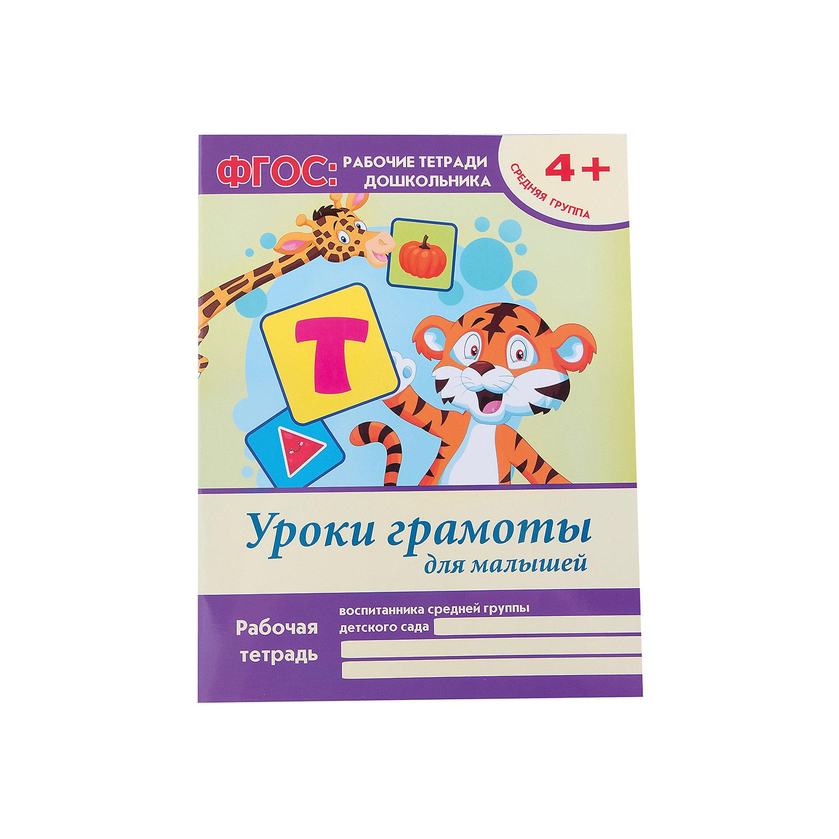 Уроки грамоты для малышей:средняя группаТесты и задания<br>Как закрепить знания малыша о буквах и звуках? В этом вам поможет наша тетрадь. Занимаясь по ней, ребенок повторит буквы, вспомнит их зрительные образы, познакомится с основами звуко-буквенного анализа слова, научится различать гласные и согласные звуки,<br><br>Ширина мм: 260<br>Глубина мм: 200<br>Высота мм: 2<br>Вес г: 70<br>Возраст от месяцев: 12<br>Возраст до месяцев: 60<br>Пол: Унисекс<br>Возраст: Детский<br>SKU: 5120117
