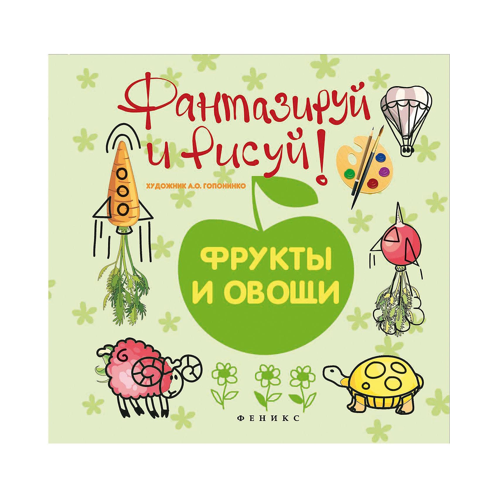Fenix Фантазируй и рисуй: фрукты и овощи фрукты и овощи