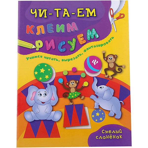 Смелый слоненокБумага<br>Характеристики товара: <br><br>• ISBN: 978-5-222-27974-8; <br>• возраст: от 3 лет;<br>• формат: 290х220; <br>• бумага: офсет; <br>• иллюстрации: цветные; <br>• издательство: Феникс; <br>• количество страниц: 16; <br>• автор: Смирнова Е.В.;<br>• серия: Читаем.Клеим.Рисуем;<br>• размер: 20,5х26х0,2 см;<br>• вес: 74 грамма.<br><br>Книга «Смелый слоненок» предназначена для детей, которые начинают читать по слогам. Текст выполнен крупными буквами и разбит на слоги. Во время перерыва ребенок сможет отдохнуть и выполнить дополнительные задания: раскраски, аппликации, штриховка и многие другие. Задания помогут развить логическое мышление, навыки счета, воображение, внимание и моторику рук.<br><br>Книгу «Смелый слоненок», Феникс можно купить в нашем интернет-магазине.<br>Ширина мм: 260; Глубина мм: 198; Высота мм: 2; Вес г: 59; Возраст от месяцев: 12; Возраст до месяцев: 36; Пол: Унисекс; Возраст: Детский; SKU: 5120120;