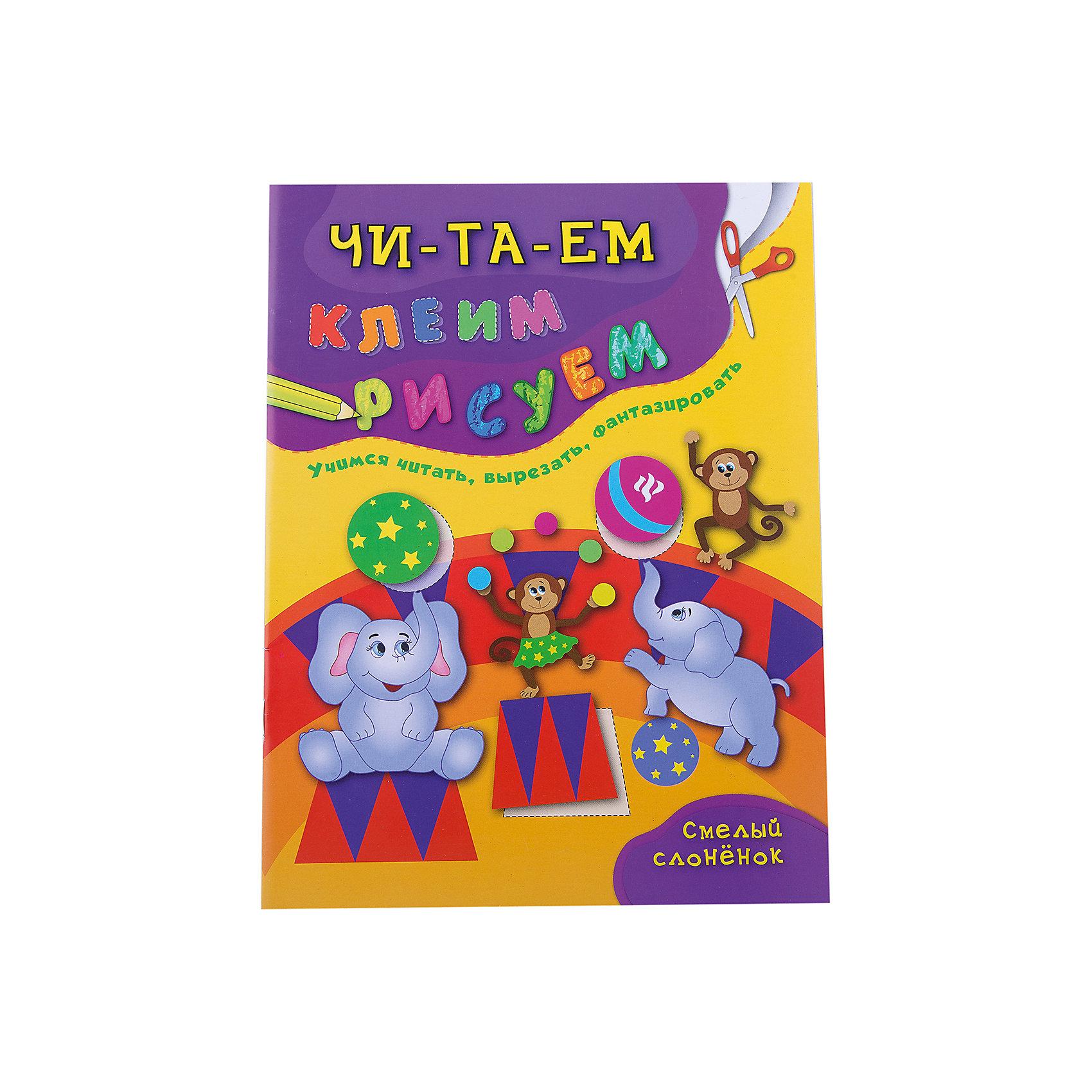 Смелый слоненокБумага<br>Характеристики товара: <br><br>• ISBN: 978-5-222-27974-8; <br>• возраст: от 3 лет;<br>• формат: 290х220; <br>• бумага: офсет; <br>• иллюстрации: цветные; <br>• издательство: Феникс; <br>• количество страниц: 16; <br>• автор: Смирнова Е.В.;<br>• серия: Читаем.Клеим.Рисуем;<br>• размер: 20,5х26х0,2 см;<br>• вес: 74 грамма.<br><br>Книга «Смелый слоненок» предназначена для детей, которые начинают читать по слогам. Текст выполнен крупными буквами и разбит на слоги. Во время перерыва ребенок сможет отдохнуть и выполнить дополнительные задания: раскраски, аппликации, штриховка и многие другие. Задания помогут развить логическое мышление, навыки счета, воображение, внимание и моторику рук.<br><br>Книгу «Смелый слоненок», Феникс можно купить в нашем интернет-магазине.<br><br>Ширина мм: 260<br>Глубина мм: 198<br>Высота мм: 2<br>Вес г: 59<br>Возраст от месяцев: 12<br>Возраст до месяцев: 36<br>Пол: Унисекс<br>Возраст: Детский<br>SKU: 5120120