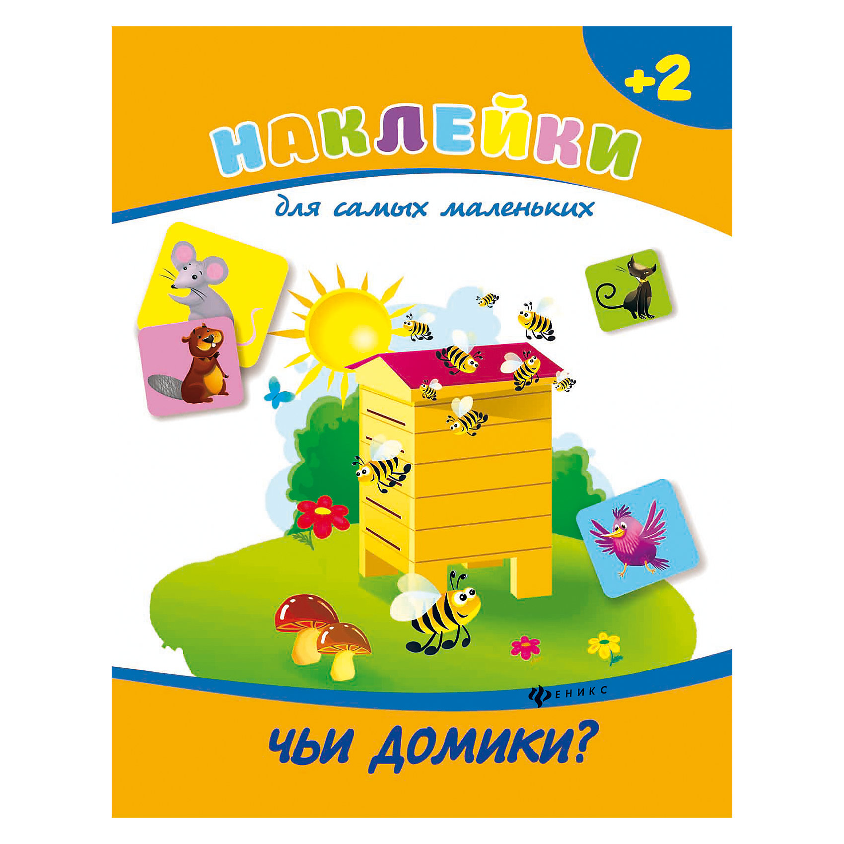 Чьи домики?Книжки с наклейками<br>Характеристики товара: <br><br>• ISBN: 978-5-222-25273-4; <br>• возраст: от 2 лет;<br>• формат: 84*108/16; <br>• бумага: мелованная; <br>• иллюстрации: цветные; <br>• серия: Наклейки для самых маленьких;<br>• издательство: Феникс; <br>• автор: Белых Виктория Алексеевна;<br>• редактор: Фоминичев Антон;<br>• количество страниц: 8; <br>• размер: 26х20х0,2 см;<br>• вес: 70 грамм.<br><br>На каждой странице книги «Чьи домики?» содержится информация о домиках животных. Чтобы закрепить полученные знания, малыш сможет выполнить задания и приклеить нужные наклейки. Задания способствуют развитию моторики рук, аккуратности и логического мышления. <br><br>Книгу «Чьи домики?», Феникс можно купить в нашем интернет-магазине.<br><br>Ширина мм: 260<br>Глубина мм: 200<br>Высота мм: 1<br>Вес г: 64<br>Возраст от месяцев: 12<br>Возраст до месяцев: 60<br>Пол: Унисекс<br>Возраст: Детский<br>SKU: 5120123