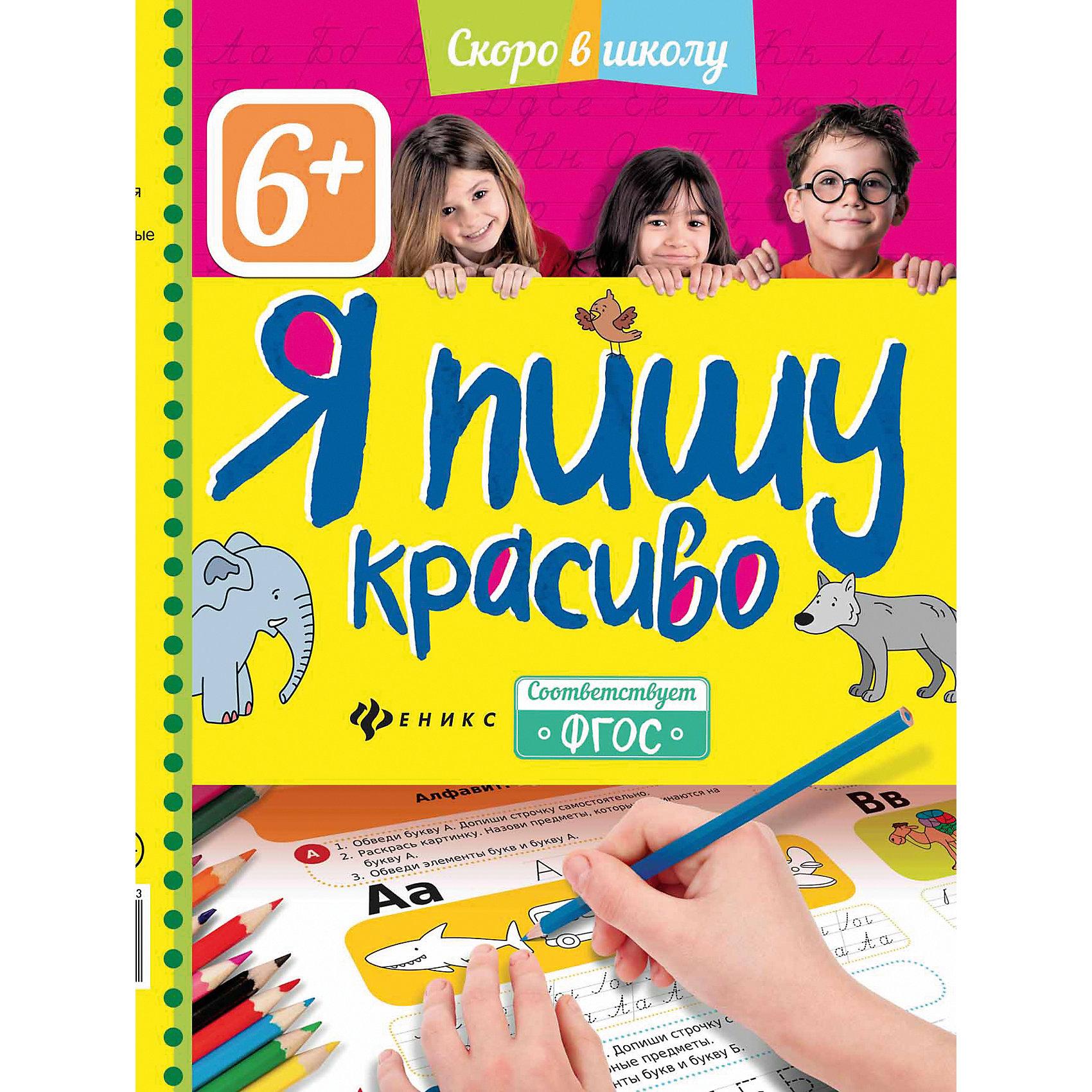 Я пишу красивоПрописи<br>Ваш ребёнок скоро идёт в школу? Занятия по развивающим книгам этой серии как раз то, что вам нужно. Экспресс-курс по подготовке к школе поможет закрепить уже имеющиеся знания, а также научит новому. Малыши научатся считать до 20, соединять буквы в слоги<br><br>Ширина мм: 288<br>Глубина мм: 204<br>Высота мм: 2<br>Вес г: 58<br>Возраст от месяцев: 12<br>Возраст до месяцев: 72<br>Пол: Унисекс<br>Возраст: Детский<br>SKU: 5120125