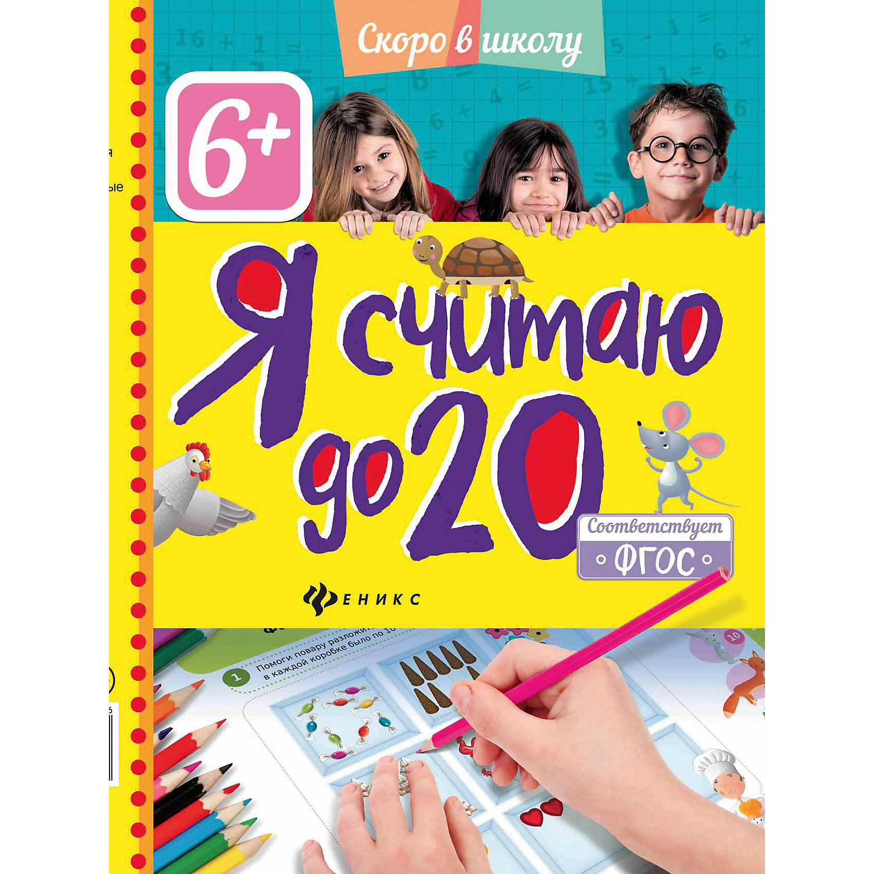 Я считаю до 20Пособия для обучения счёту<br>Характеристики товара: <br><br>• ISBN: 978-5-222-26849-0; <br>• возраст: от 6 лет;<br>• формат: 60*84/8; <br>• бумага: офсет; <br>• иллюстрации: цветные; <br>• издательство: Феникс; <br>• количество страниц: 16; <br>• автор: Разумовская Юлия;<br>• художник: Мясникова Татьяна;<br>• серия: Скоро в школу;<br>• размер: 28,8х20,3х0,1 см;<br>• вес: 58 грамм.<br><br>Издание «Я считаю до 20» из серии «Скоро в школу» поможет закрепить знания ребенка перед подготовкой к школе. В книге собраны упражнения, которые научат ребенка считать до 20, сравнивать числа и решать простейшие примеры. Книжка дополнена красочными иллюстрациями, понятными детям. Издание соответствует ФГОС.<br><br>Издание «Я считаю до 20», Феникс можно купить в нашем интернет-магазине.<br><br>Ширина мм: 288<br>Глубина мм: 204<br>Высота мм: 2<br>Вес г: 58<br>Возраст от месяцев: 12<br>Возраст до месяцев: 72<br>Пол: Унисекс<br>Возраст: Детский<br>SKU: 5120127