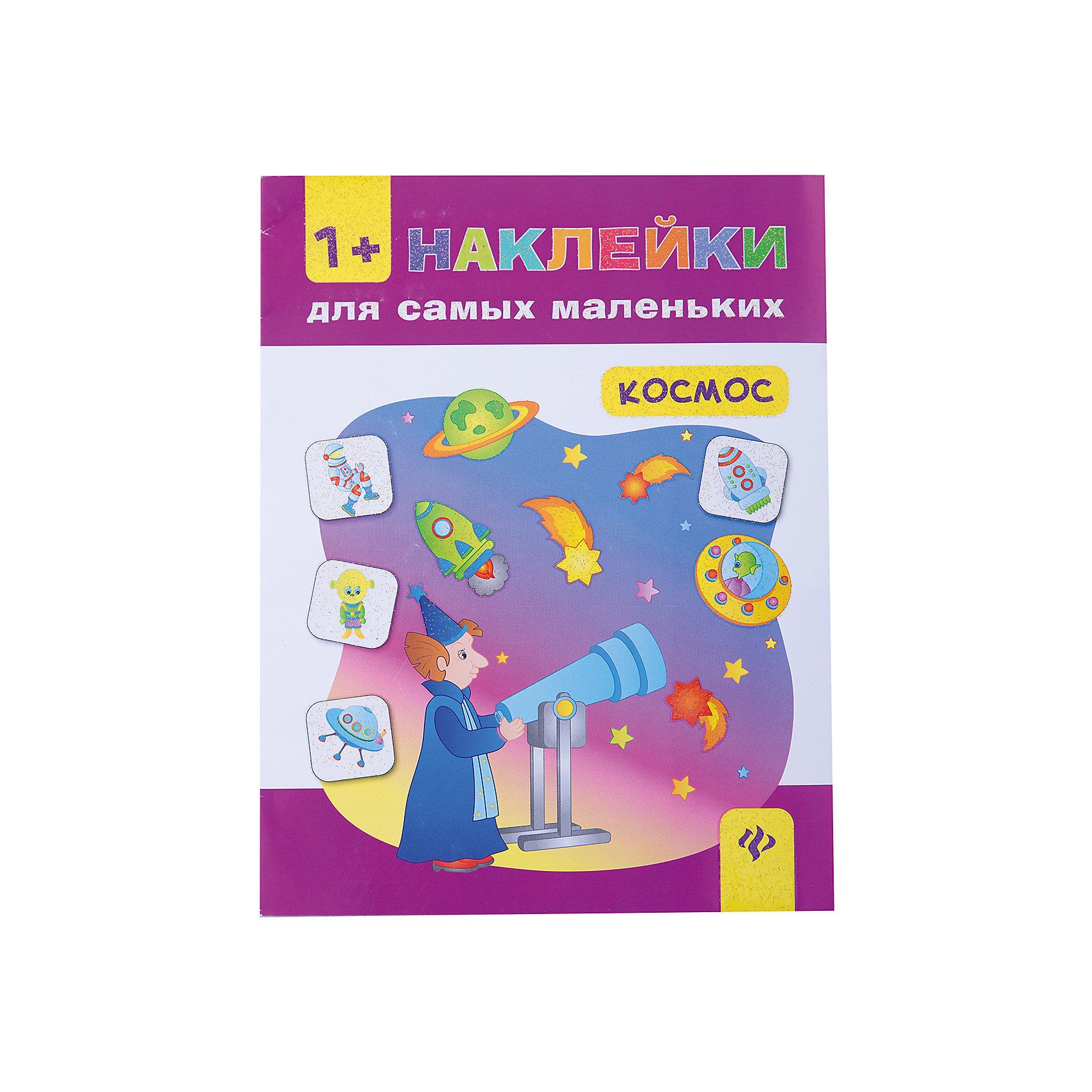 Fenix Космос книги эксмо большой логопедический учебник с заданиями и упражнениями для самых маленьких