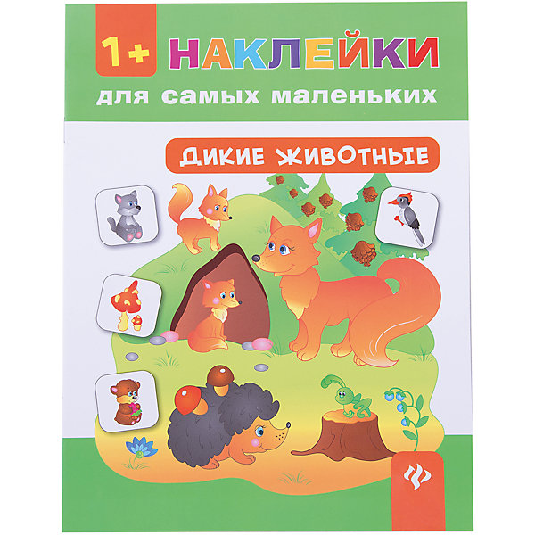 Дикие животныеКнижки с наклейками<br>Характеристики товара: <br><br>• ISBN: 978-5-222-27253-4; <br>• возраст: от 1 года;<br>• формат: 84*108/16; <br>• бумага: мелованная; <br>• иллюстрации: цветные; <br>• серия: Наклейки для самых маленьких;<br>• издательство: Феникс; <br>• автор: Белых Виктория Алексеевна;<br>• редактор: Фоминичев Антон;<br>• количество страниц: 8; <br>• размер: 26х20х0,2 см;<br>• вес: 70 грамм.<br><br>Книжка «Дикие животные» из серии «Наклейки для самых маленьких» расскажет малышу о диких животных и их особенностях. Для закрепления полученных знаний можно предложить малышу приклеить наклейки в соответствии с предложенным заданием. Занятия способствуют развитию логического мышления, мелкой моторики и внимательности.<br><br>Книгу «Дикие животные», Феникс можно купить в нашем интернет-магазине.<br>Ширина мм: 260; Глубина мм: 200; Высота мм: 1; Вес г: 60; Возраст от месяцев: 12; Возраст до месяцев: 36; Пол: Унисекс; Возраст: Детский; SKU: 5120136;
