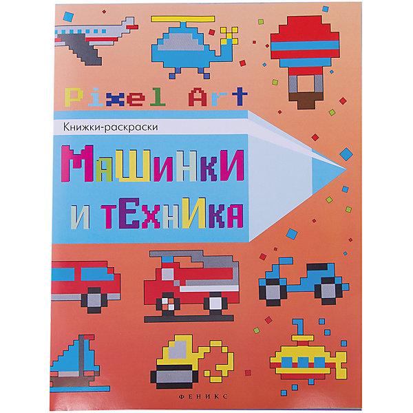 Машинки и техника: книжка-раскраскаРаскраски для детей<br>Характеристики товара:<br><br>• ISBN:9785222278741;<br>• возраст: от 0 лет;<br>• иллюстрации: черно-белые;<br>• обложка: мягкая глянцевая;<br>• количество страниц: 32;<br>• формат: 26х20х3 см.;<br>• вес: 100 гр.;<br>• издательство:  Феникс-Премьер;<br>• страна: Россия.<br><br>«Машинки и техники» книжка-раскраска - необычная книга-раскраска по пикселям: рисунок получается, если раскрасить точно такие же клетки, как в образце. Задания сделаны по принципу от простого к сложному. Раскрашивание ярких узоров доставит ребенку настоящее удовольствие, а также познакомить с основными названиями разных видов транспорта.<br><br>Идеальный выбор для совместных занятий вдвоём с ребёнком или в группе, а также очень познавательный подарок для развития мышления, моторики, памяти и координации движений.<br><br>«Машинки и техники» книжка-раскраска, Феникс-Премьер, можно купить в нашем интернет-магазине.<br>Ширина мм: 260; Глубина мм: 3; Высота мм: 199; Вес г: 100; Возраст от месяцев: 12; Возраст до месяцев: 60; Пол: Унисекс; Возраст: Детский; SKU: 5120137;