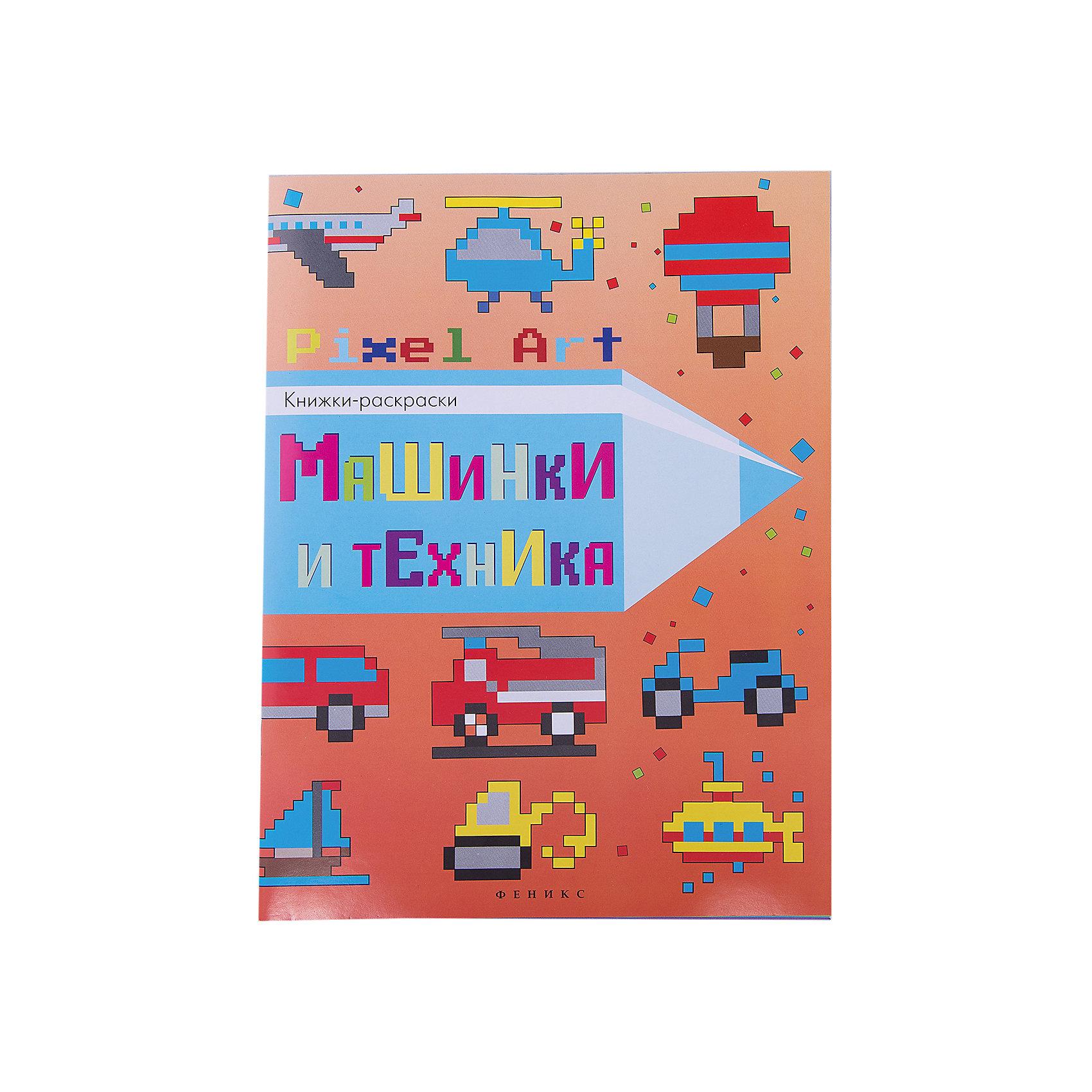 Fenix Машинки и техника: книжка-раскраска машинки пазлы книжка игрушка