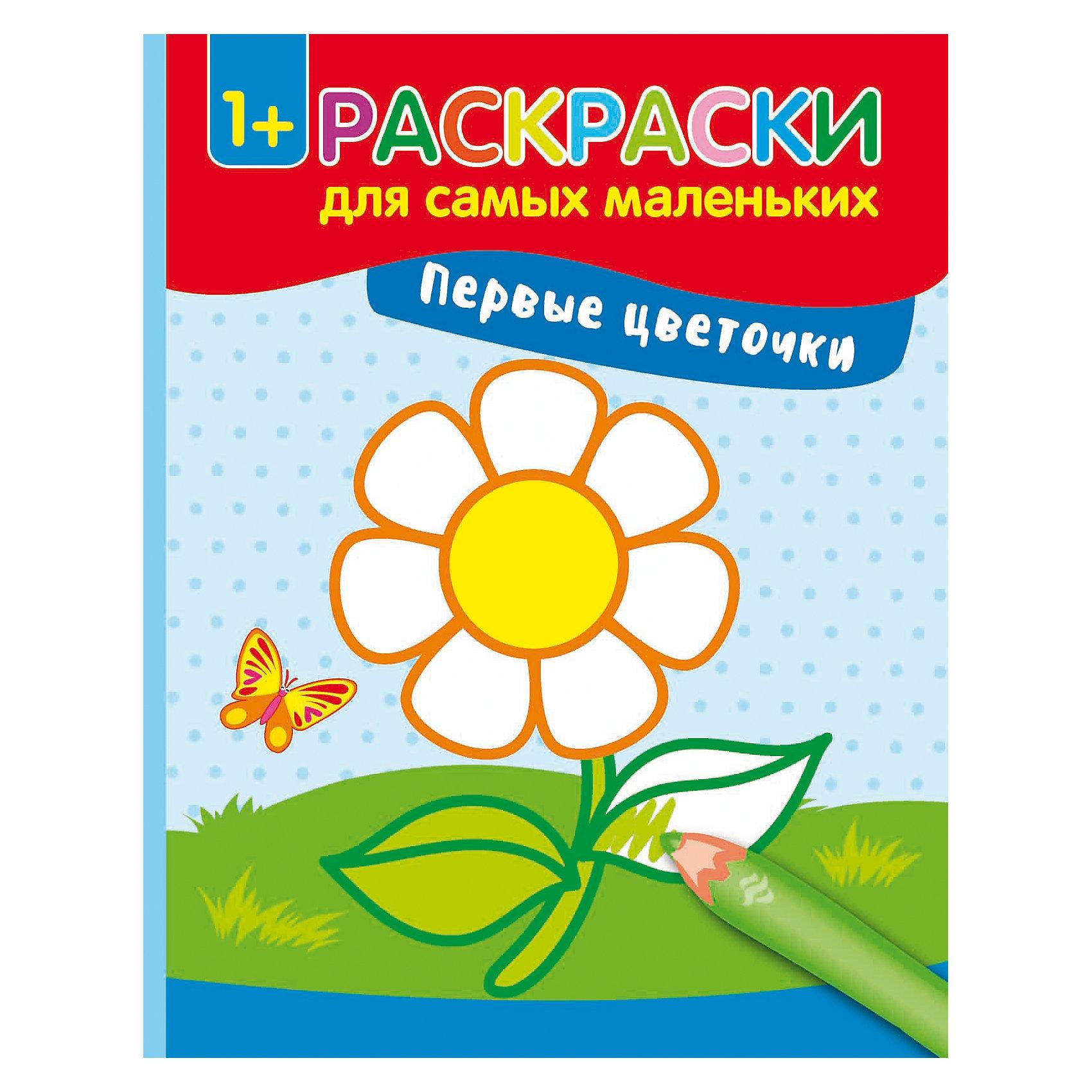 Первые цветочки: книжка-раскраскаВ этой книжке-раскраске цветные контуры помогут малышу сориентироваться в выборе нужного карандаша для раскрашивания картинки. Сами картинки выполнены очень крупно, чтобы маленьким пальчикам было не так сложно, а веселые и яркие персонажи сделают творчес<br><br>Ширина мм: 256<br>Глубина мм: 1<br>Высота мм: 199<br>Вес г: 35<br>Возраст от месяцев: 12<br>Возраст до месяцев: 60<br>Пол: Унисекс<br>Возраст: Детский<br>SKU: 5120141