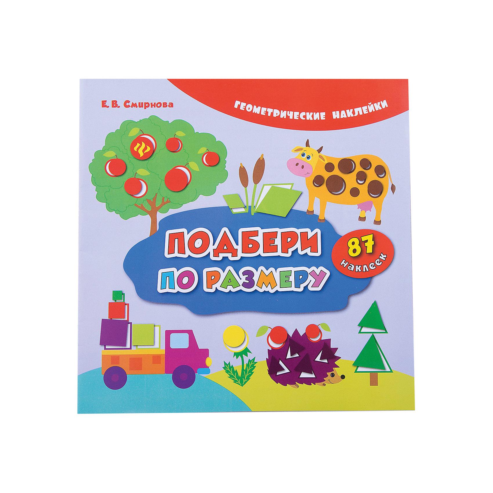Подбери по размеруРазвивающие книги<br>Данная книга познакомит детей с такими геометрическими фигурами, как квадрат, круг, треугольник и ромб. Дети научатся работать с этими фигурами: называть, узнавать на рисунке и среди окружающих предметов, искать наклейки соответствующей формы, размера и<br><br>Ширина мм: 215<br>Глубина мм: 1<br>Высота мм: 214<br>Вес г: 57<br>Возраст от месяцев: 12<br>Возраст до месяцев: 60<br>Пол: Унисекс<br>Возраст: Детский<br>SKU: 5120144