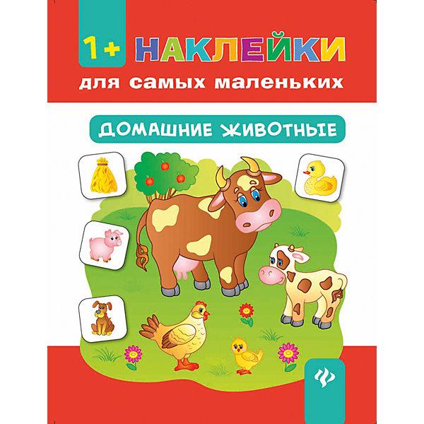 Домашние животныеКнижки с наклейками<br>Характеристики товара: <br><br>• ISBN: 978-5-222-27252-7; <br>• возраст: от 1 года;<br>• формат: 84*108/16; <br>• бумага: мелованная; <br>• иллюстрации: цветные; <br>• серия: Наклейки для самых маленьких;<br>• издательство: Феникс; <br>• автор: Белых Виктория Алексеевна;<br>• редактор: Фоминичев Антон;<br>• количество страниц: 8; <br>• размер: 26х20х0,2 см;<br>• вес: 70 грамм.<br><br>Книга «Домашние животные» познакомит ребенка с увлекательным миром животных. Ребенок узнает об их домиках и особенностях жизни. Для закрепления знаний ребенку предлагается выполнить задания и приклеить яркие наклейки. Занятия способствуют развитию логического мышления, мелкой моторики и внимательности.<br><br>Книгу «Домашние животные» , Феникс можно купить в нашем интернет-магазине.<br><br>Ширина мм: 260<br>Глубина мм: 198<br>Высота мм: 2<br>Вес г: 60<br>Возраст от месяцев: 12<br>Возраст до месяцев: 72<br>Пол: Унисекс<br>Возраст: Детский<br>SKU: 5120146