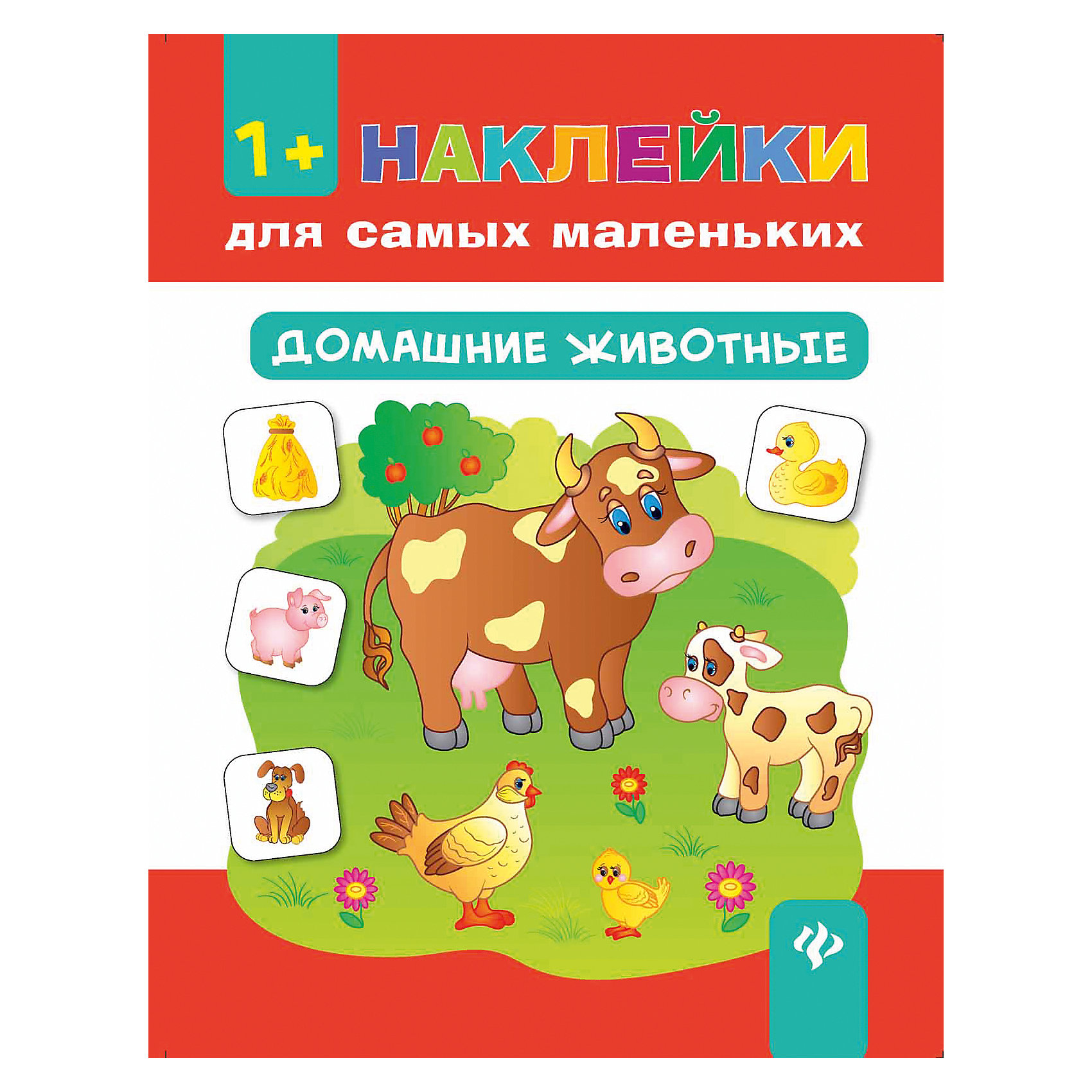 Домашние животныеКнижки с наклейками<br>Книги серии «Наклейки для самых маленьких» дают малышам возможность не только развивать мелкую моторику рук, но ещё и познакомиться с базовыми понятиями (большой — маленький, один — много, высокий — низкий и другие), основными геометрическими фигурами, н<br><br>Ширина мм: 260<br>Глубина мм: 198<br>Высота мм: 2<br>Вес г: 60<br>Возраст от месяцев: 12<br>Возраст до месяцев: 72<br>Пол: Унисекс<br>Возраст: Детский<br>SKU: 5120146