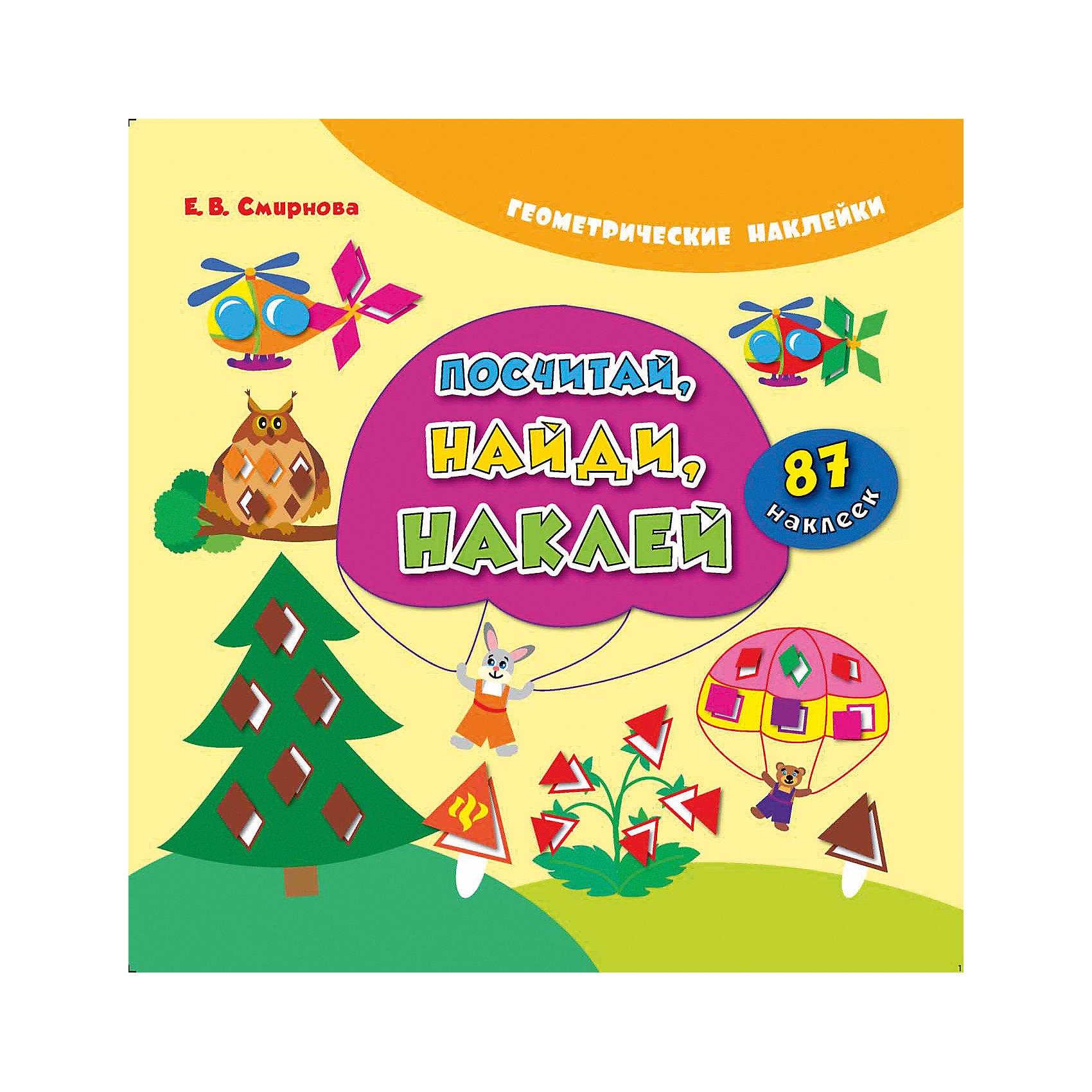 Посчитай, найди, наклейДанная книга познакомит детей с такими геометрическими фигурами, как квадрат, круг, треугольник и ромб. Дети научатся работать с этими фигурами: называть, узнавать на рисунке и среди окружающих предметов, искать наклейки соответствующей формы, размера и<br><br>Ширина мм: 216<br>Глубина мм: 214<br>Высота мм: 1<br>Вес г: 57<br>Возраст от месяцев: 12<br>Возраст до месяцев: 72<br>Пол: Унисекс<br>Возраст: Детский<br>SKU: 5120149