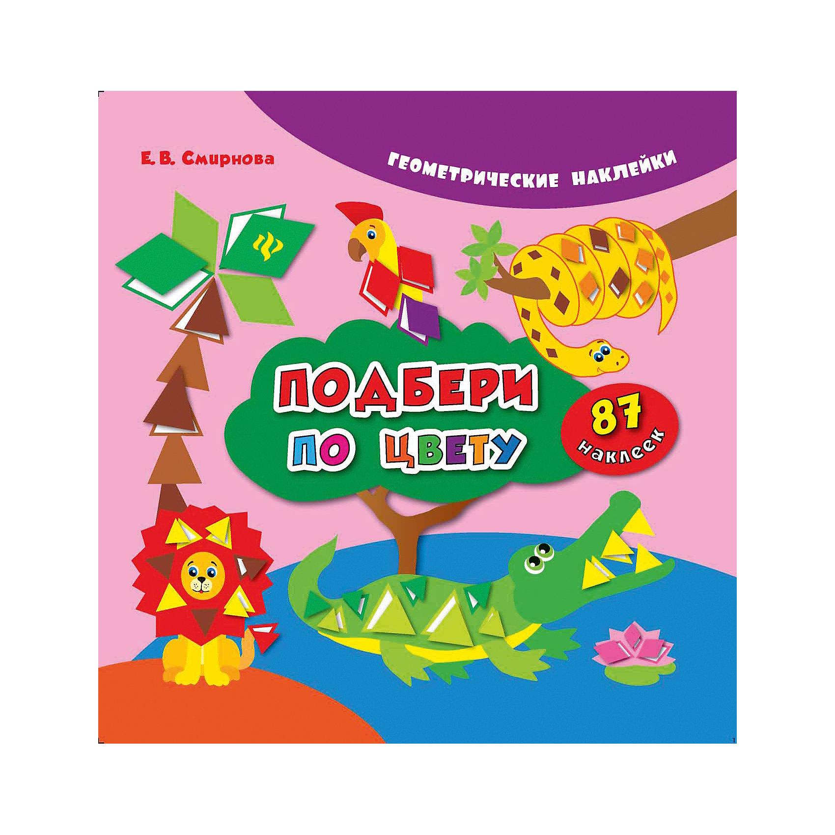 Подбери по цветуИзучаем цвета и формы<br>Данная книга познакомит детей с такими геометрическими фигурами, как квадрат, круг, треугольник и ромб. Дети научатся работать с этими фигурами: называть, узнавать на рисунке и среди окружающих предметов, искать наклейки соответствующей формы, размера и<br><br>Ширина мм: 215<br>Глубина мм: 214<br>Высота мм: 1<br>Вес г: 55<br>Возраст от месяцев: 12<br>Возраст до месяцев: 60<br>Пол: Унисекс<br>Возраст: Детский<br>SKU: 5120151