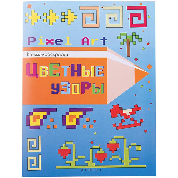Цветные узоры: книжка-раскраскаРаскраски для детей<br>Характеристики товара:<br><br>• ISBN:9785222278772;<br>• возраст: от 0 лет;<br>• иллюстрации: черно-белые;<br>• обложка: мягкая глянцевая;<br>• количество страниц: 32;<br>• формат: 26х20х3 см.;<br>• вес: 100 гр.;<br>• издательство:  Феникс-Премьер;<br>• страна: Россия.<br><br>«Цветные узоры» книжка-раскраска - необычная книга-раскраска по пикселям: рисунок получается, если раскрасить точно такие же клетки, как в образце. Задания сделаны по принципу от простого к сложному. Раскрашивание ярких узоров доставит ребенку настоящее удовольствие!     <br><br>Идеальный выбор для совместных занятий вдвоём с ребёнком или в группе, а также очень познавательный подарок для развития мышления, моторики, памяти и координации движений.<br><br>«Цветные узоры» книжка-раскраска, Феникс-Премьер, можно купить в нашем интернет-магазине.<br><br>Ширина мм: 260<br>Глубина мм: 3<br>Высота мм: 199<br>Вес г: 100<br>Возраст от месяцев: 12<br>Возраст до месяцев: 60<br>Пол: Унисекс<br>Возраст: Детский<br>SKU: 5120152