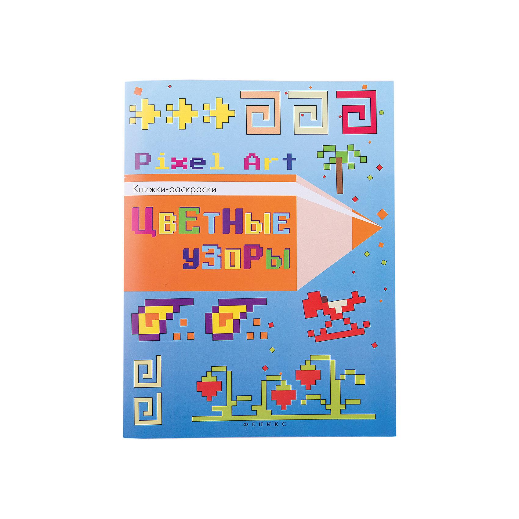 Цветные узоры: книжка-раскраскаЭта книга для творчества — необычная, по пикселям: рисунок получается, если раскрасить точно такие же клетки, как в образце. Задания сделаны по принципу от простого к сложному. Они отлично развивают пространственное мышление и дисциплинируют. Раскрашиван<br><br>Ширина мм: 260<br>Глубина мм: 3<br>Высота мм: 199<br>Вес г: 100<br>Возраст от месяцев: 12<br>Возраст до месяцев: 60<br>Пол: Унисекс<br>Возраст: Детский<br>SKU: 5120152