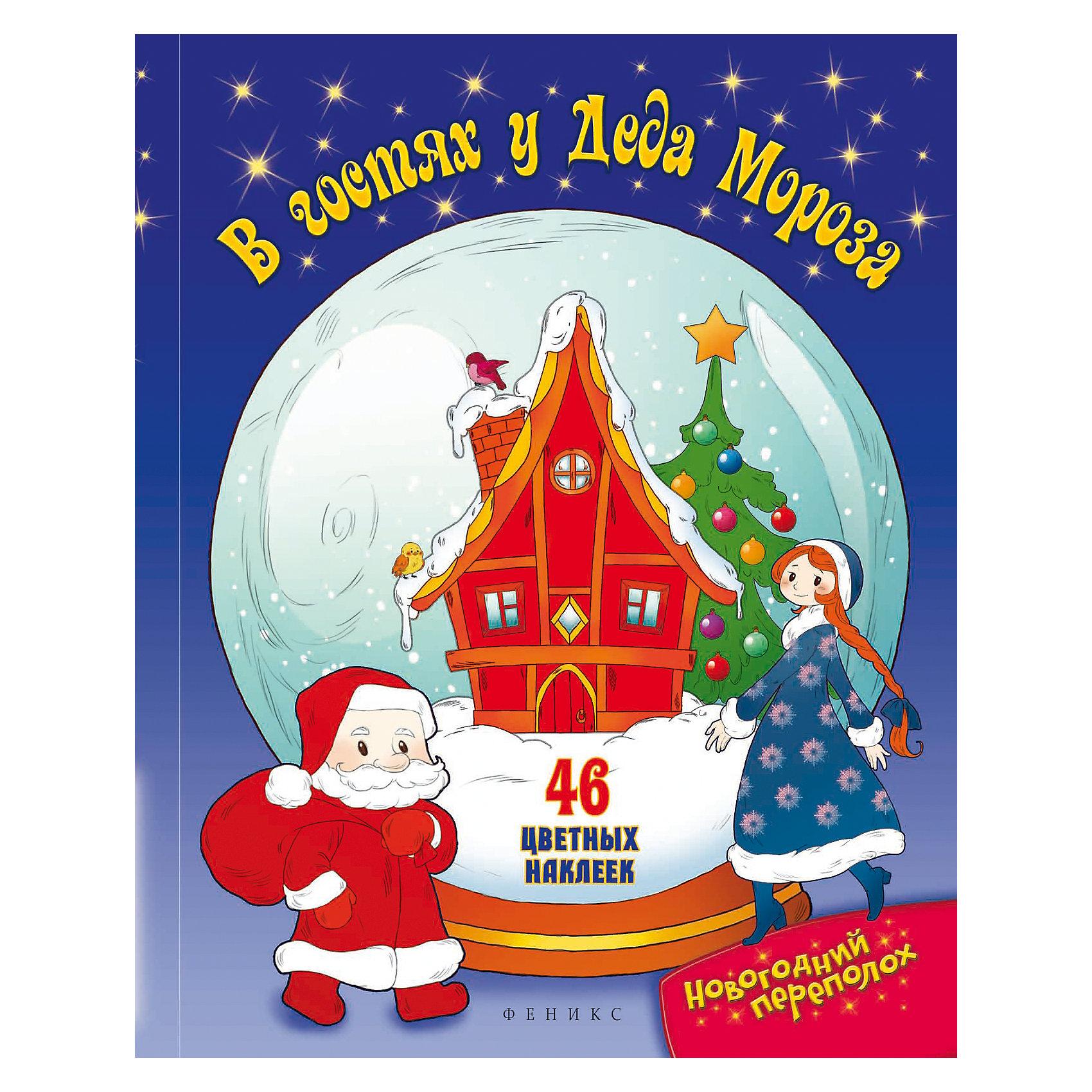 Fenix В гостях у Деда Мороза: книжка-плакат fenix подарок деда мороза