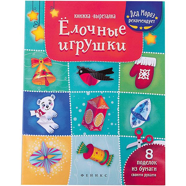 Елочные игрушки: книжка-вырезалкаНовогодние книги<br>Что такое Новый год?<br>Это красивая ёлка, долгожданные подарки и, конечно, новогодние поделки... в садик, любимым бабушкам и дедушкам, дядям и тётям.<br>С книжкой-вырезалкой «Новогодние открытки» вы точно всё успеете. В комплект входят: шаблоны для вырезани<br>Ширина мм: 260; Глубина мм: 200; Высота мм: 2; Вес г: 60; Возраст от месяцев: 12; Возраст до месяцев: 72; Пол: Унисекс; Возраст: Детский; SKU: 5120157;