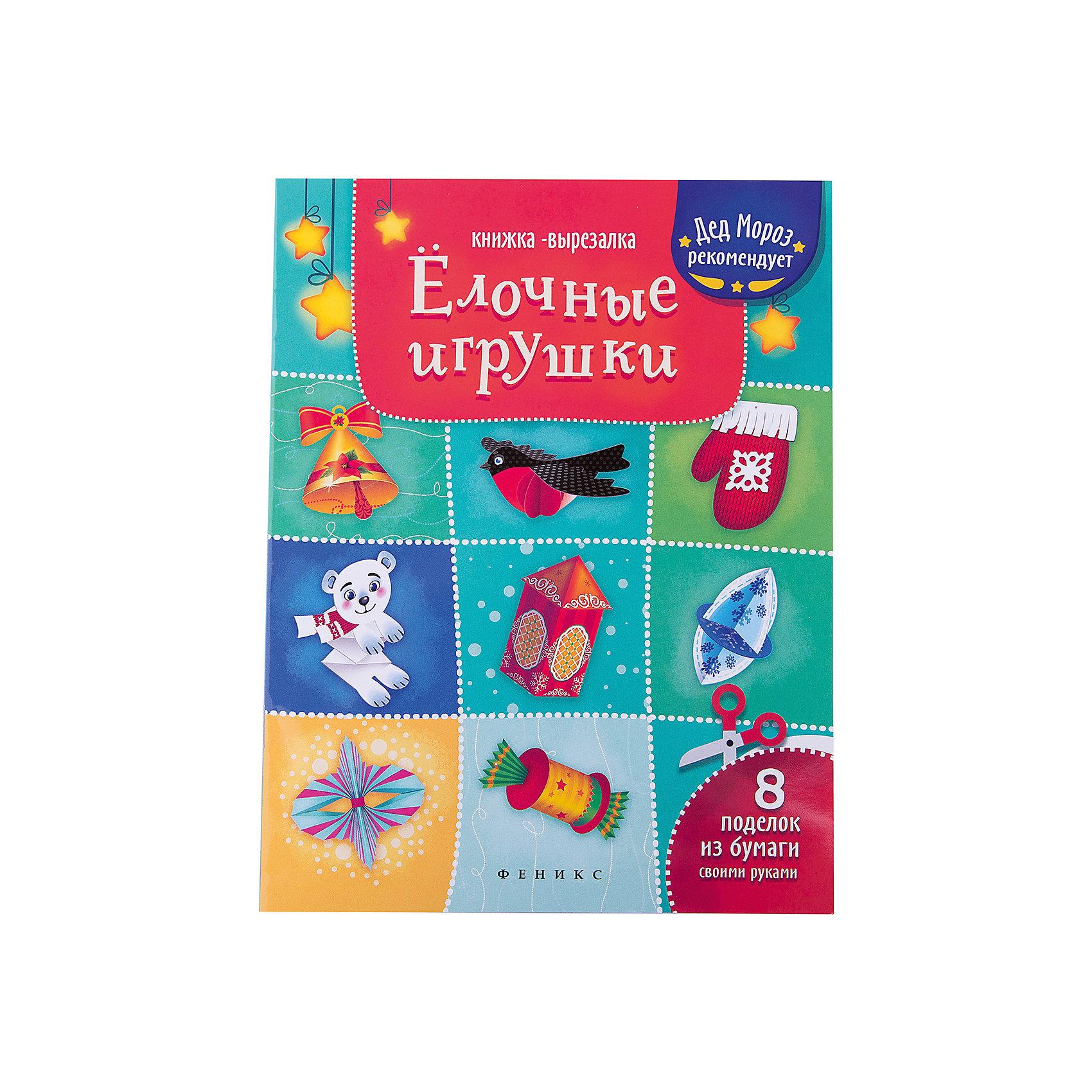 Fenix Елочные игрушки: книжка-вырезалка шахова м даркова ю новогодние елки и игрушки