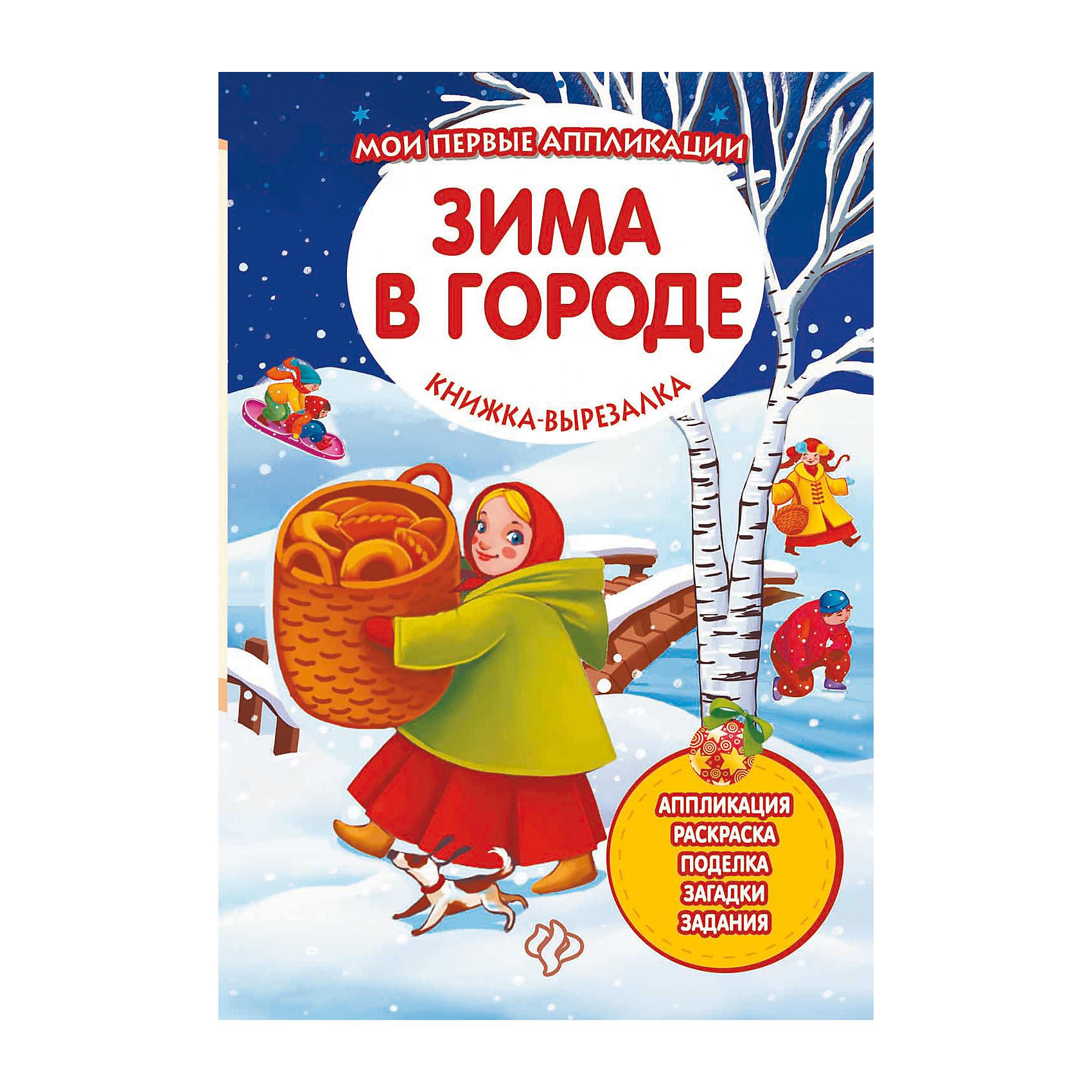 Fenix Зима в городе: книжка-вырезалка fenix правила безопасности дома для малышей