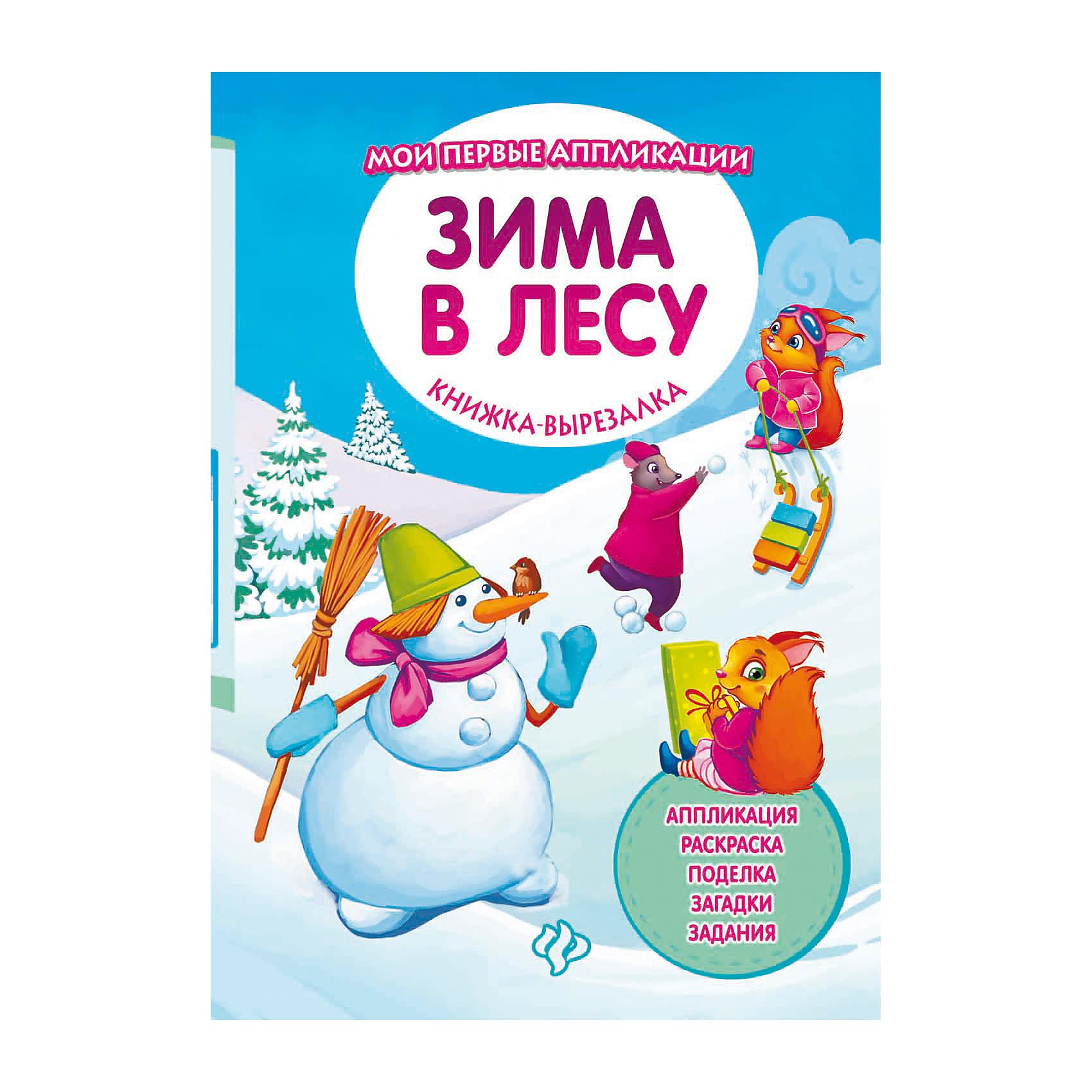 Зима в лесу: книжка-вырезалкаНовогодние книги<br>Отличный способ создать новогоднее настроение - заняться творчеством. В книге есть всё, что нужно для создания аппликации: фон и десятки элементов, которые можно вырезать и собрать в уникальную композицию. <br>Такой вид досуга способствует развитию мелкой<br><br>Ширина мм: 240<br>Глубина мм: 165<br>Высота мм: 1<br>Вес г: 30<br>Возраст от месяцев: 12<br>Возраст до месяцев: 72<br>Пол: Унисекс<br>Возраст: Детский<br>SKU: 5120159