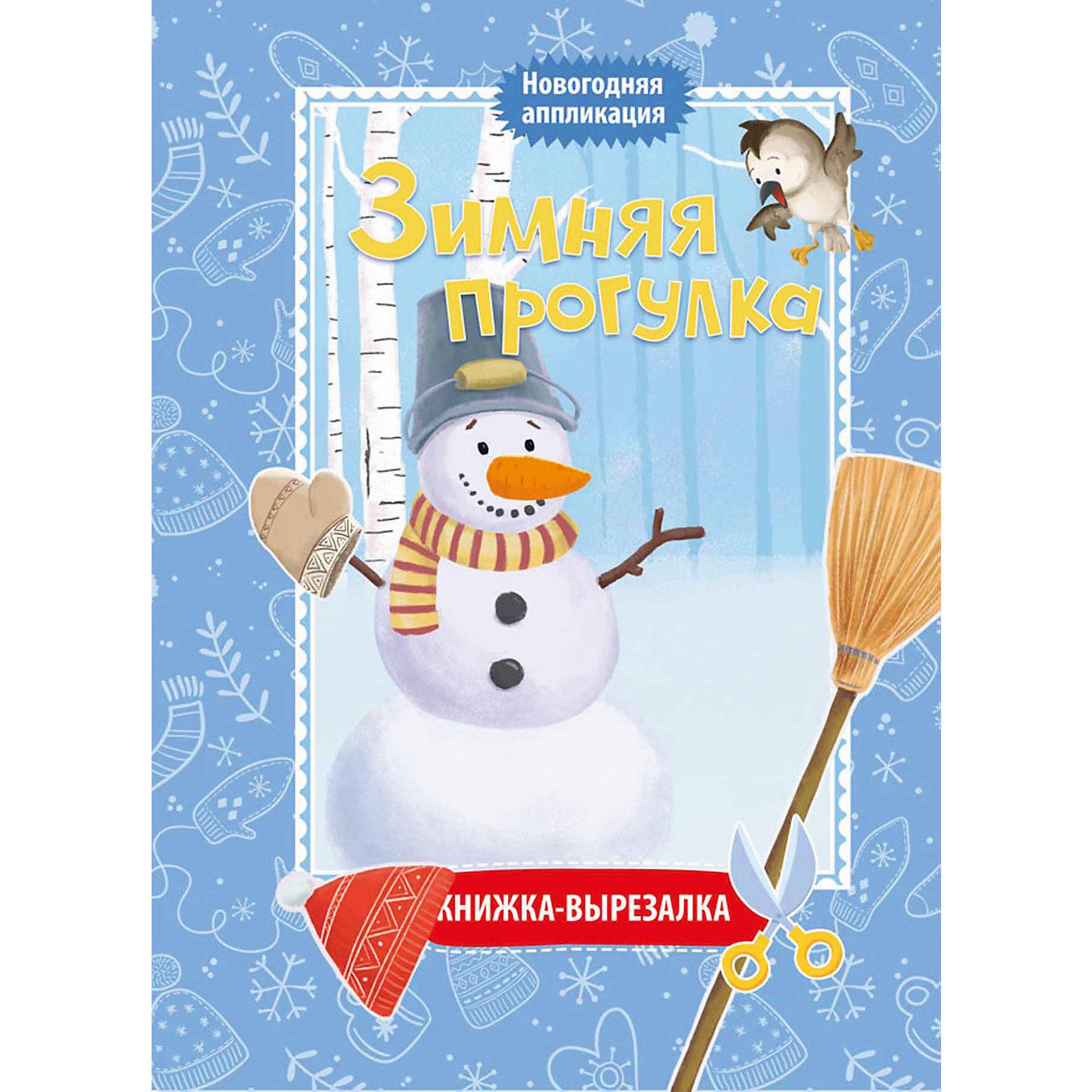 Fenix Зимняя прогулка:книжка-вырезалка дп fenix правила безопасности дома для малышей