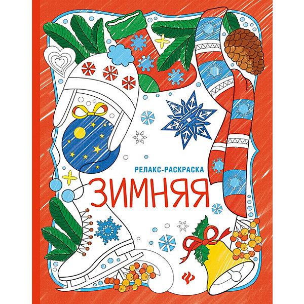 Зимняя: книжка-раскраскаРаскраски по номерам<br>На календаре зима? Самое время одеться потеплее, сделать глоточек ароматного какао и устроиться поудобнее за столом, взяв в руки карандаши. Самое время пофантазировать и помечтать, загадать желание и поверить в чудо. Самое время для зимней релакс-раскрас<br>Ширина мм: 260; Глубина мм: 200; Высота мм: 2; Вес г: 60; Возраст от месяцев: 12; Возраст до месяцев: 72; Пол: Унисекс; Возраст: Детский; SKU: 5120165;