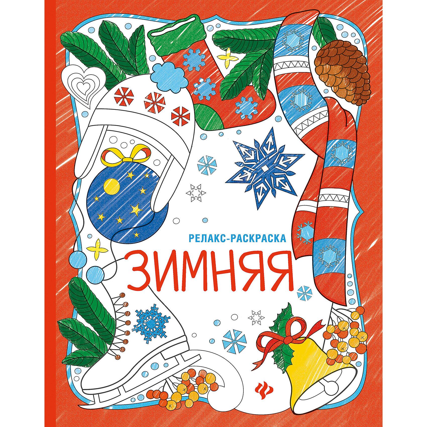 Зимняя: книжка-раскраскаНовогодние книги<br>На календаре зима? Самое время одеться потеплее, сделать глоточек ароматного какао и устроиться поудобнее за столом, взяв в руки карандаши. Самое время пофантазировать и помечтать, загадать желание и поверить в чудо. Самое время для зимней релакс-раскрас<br><br>Ширина мм: 260<br>Глубина мм: 200<br>Высота мм: 2<br>Вес г: 60<br>Возраст от месяцев: 12<br>Возраст до месяцев: 72<br>Пол: Унисекс<br>Возраст: Детский<br>SKU: 5120165
