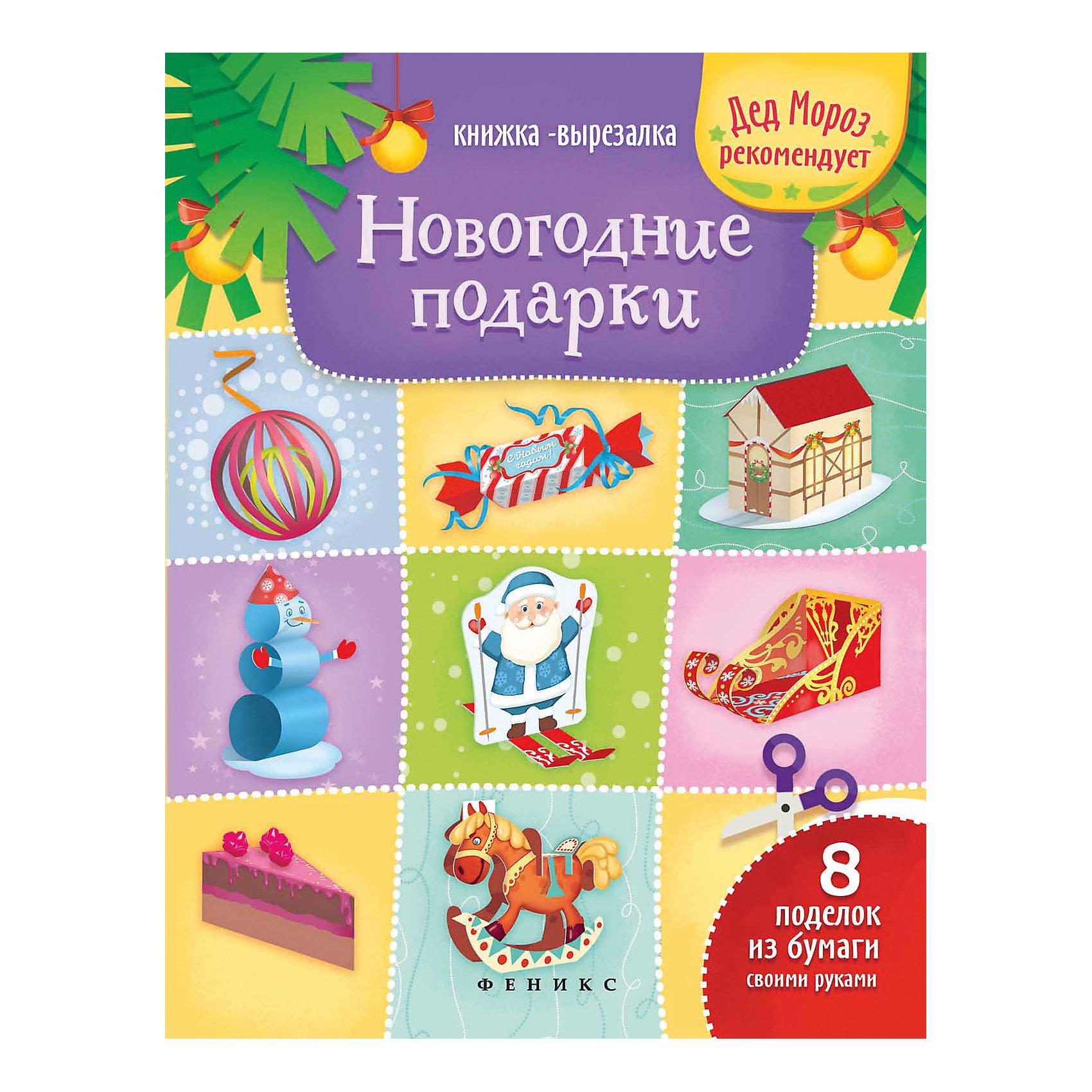 Fenix Новогодние подарки: книжка-вырезалка власенко н п новогодние подарки