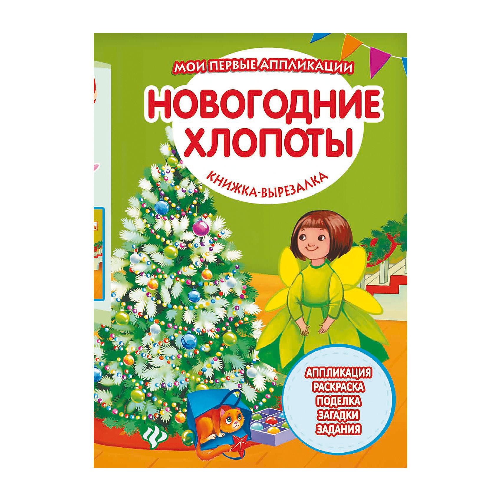 Fenix Новогодние хлопоты: книжка-вырезалка fenix правила безопасности дома для малышей