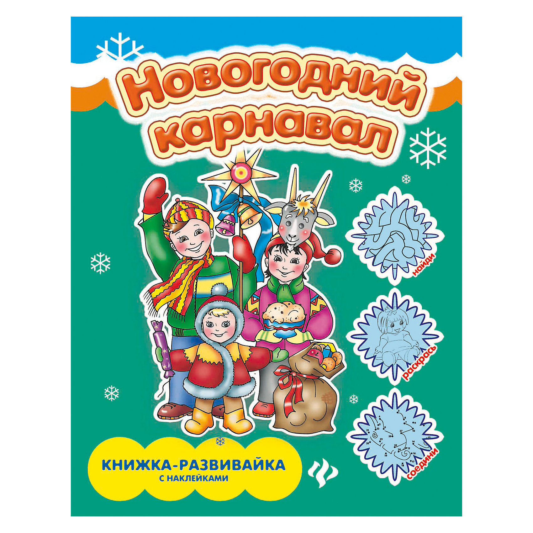 Новогодний карнавал: книжка-плакат