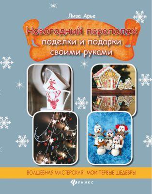 Fenix Новогодний переполох: книжка с наклейками