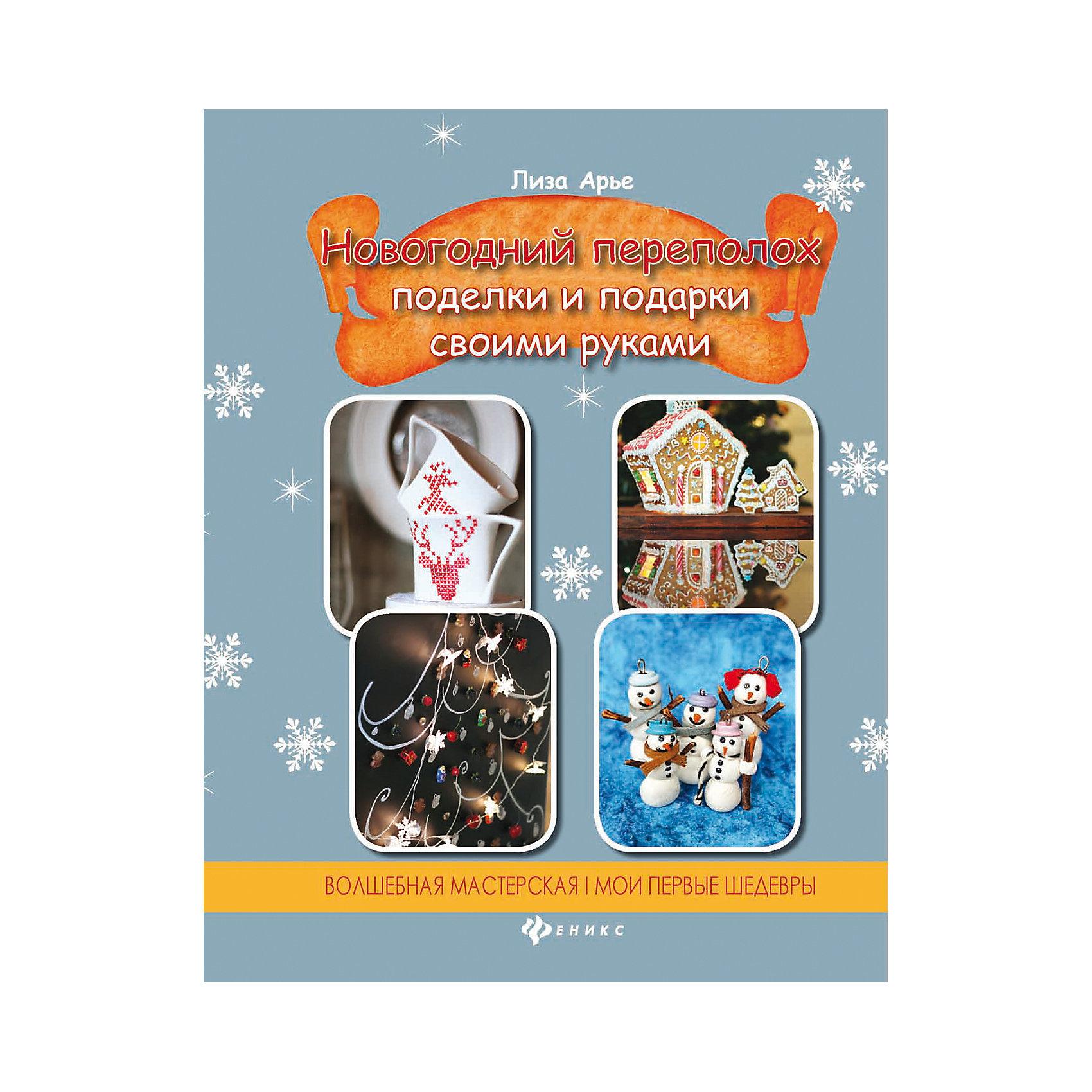 Новогодний переполох: книжка с наклейкамиНовогодние книги<br>Новый год не за горами, и скучно не будет! На страницах книги собраны весёлые и полезные занятия: малыш будет решать головоломки, раскрашивать картинки и клеить наклейки.<br><br>Ширина мм: 239<br>Глубина мм: 165<br>Высота мм: 1<br>Вес г: 39<br>Возраст от месяцев: 12<br>Возраст до месяцев: 72<br>Пол: Унисекс<br>Возраст: Детский<br>SKU: 5120171