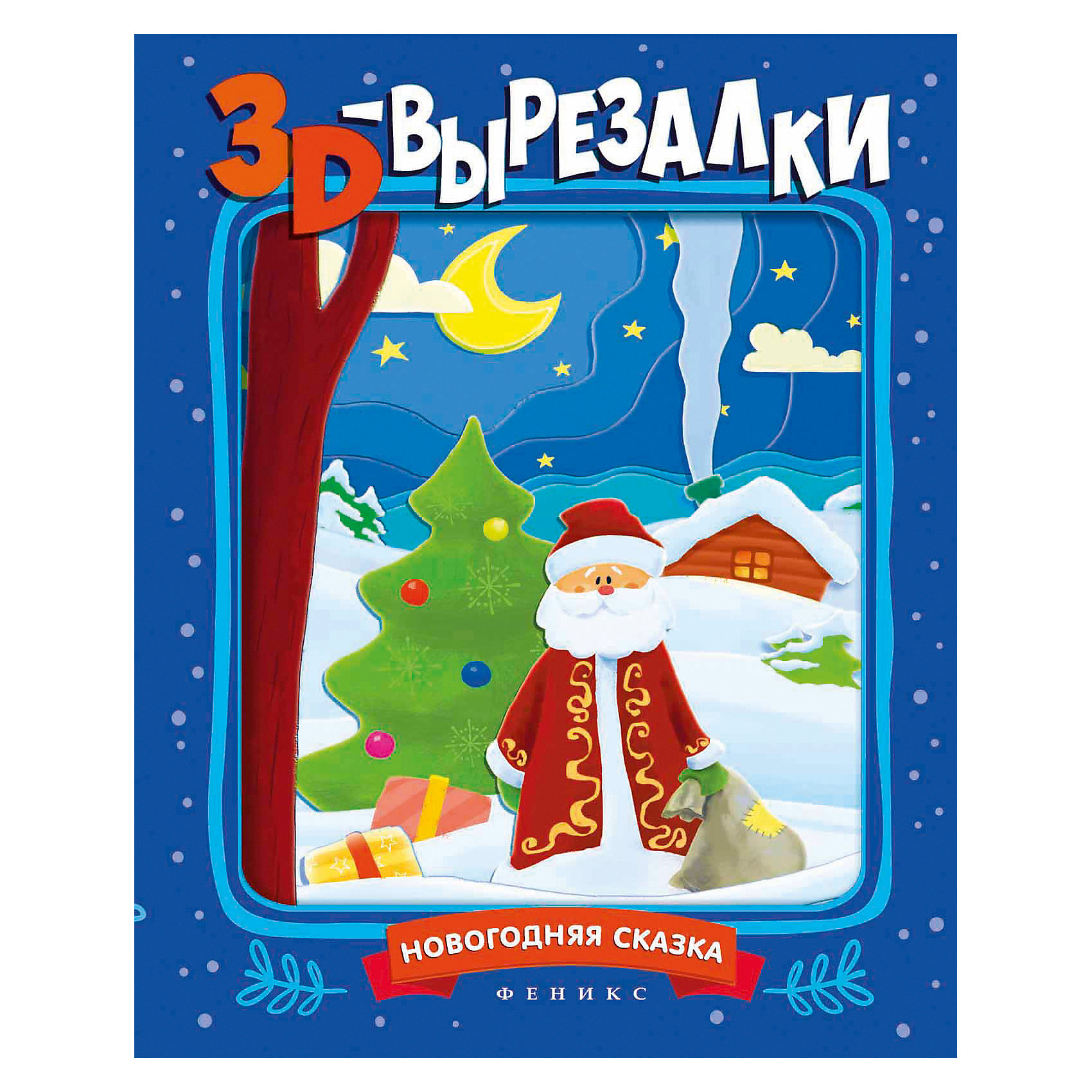 Fenix Новогодняя сказка:книга-вырезалка фара fenix bc21r
