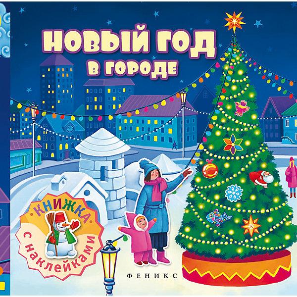 Новый год в городе: книжка с наклейкамиНовогодние книги<br>Удивительное время — зима! Ёлка, гирлянды, украшения — так празднично и ярко вокруг!<br>Путешествуя по страницам книги, ребёнок прогуляется по улицам праздничного города, украсит ёлочку, попадёт на бал-маскарад и распакует подарки. Каждый разворот— это сам<br>Ширина мм: 204; Глубина мм: 205; Высота мм: 1; Вес г: 73; Возраст от месяцев: 12; Возраст до месяцев: 72; Пол: Унисекс; Возраст: Детский; SKU: 5120173;