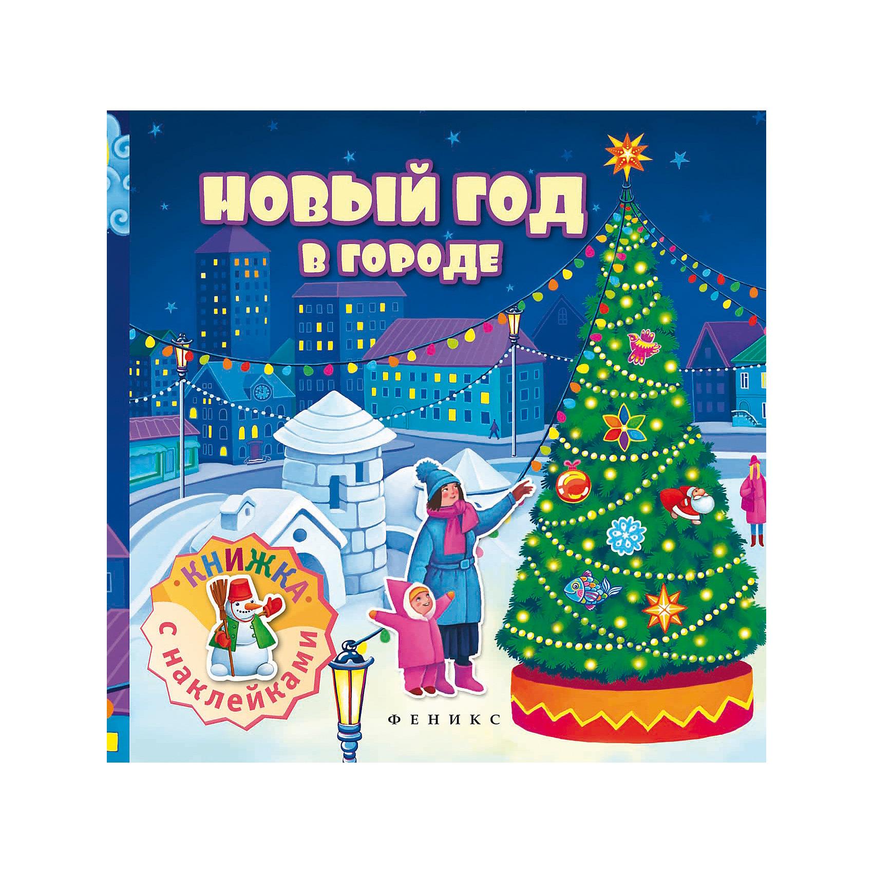 Новый год в городе: книжка с наклейками