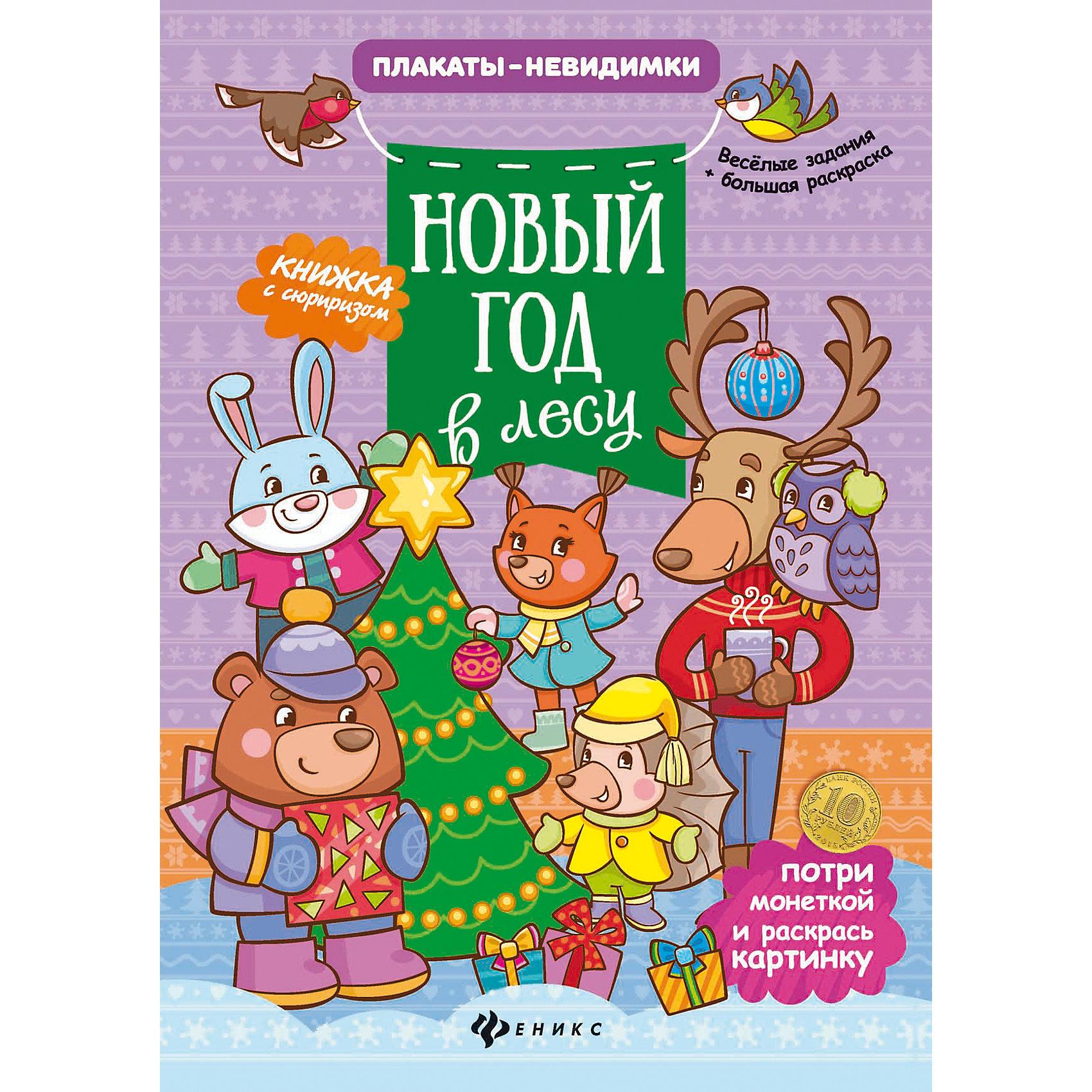 Fenix Новый год в лесу: книжка с сюрпризом 10pcs 2sc2655 c2655 to 92l