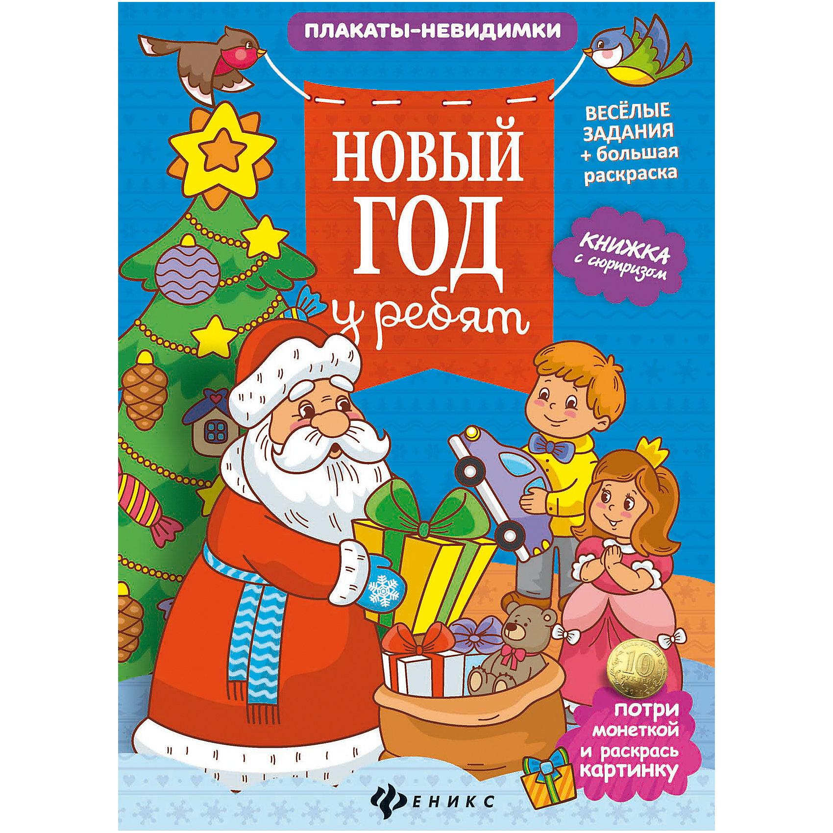 Fenix Новый год у ребят: книжка с сюрпризом fenix глобус в чемодане европа