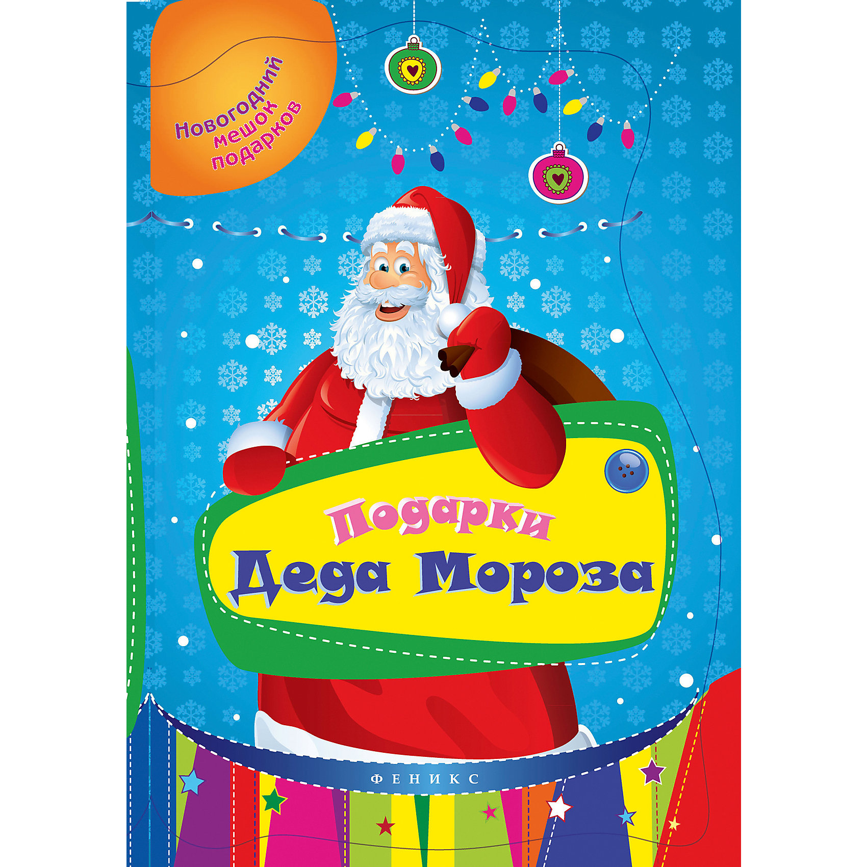 Fenix Подарки Деда Мороза fenix подарок деда мороза