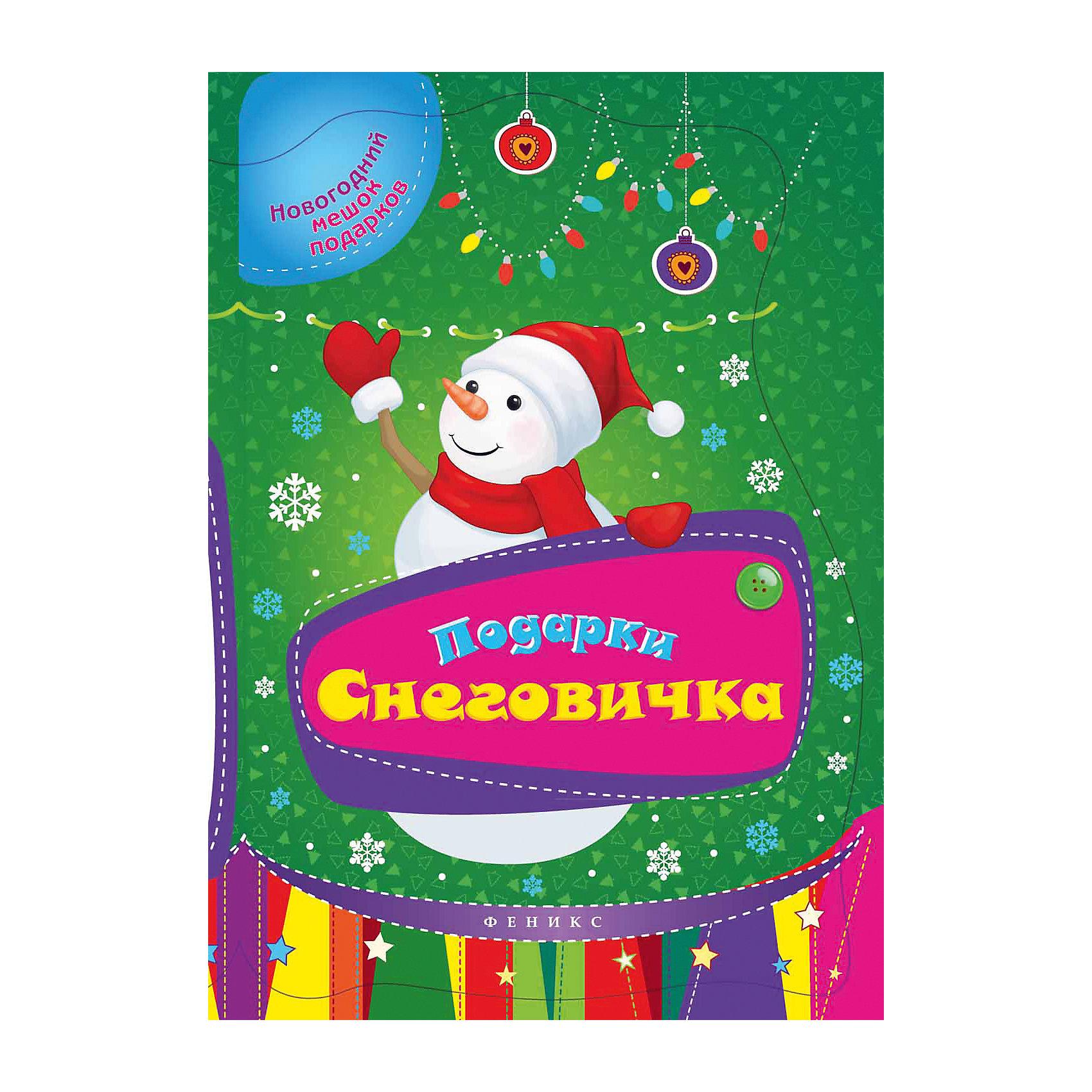 Подарки СнеговичкаСерия книг в форме новогоднего мешка подарков обязательно заинтересует малыша. В каждой книге собраны интересные задания, игры и головоломки для детей. Ребенку будут помогать новогодние герои: Снегурочка, Снеговичок, Снежинка и, конечно, сам Дед Мороз!<br><br>Ширина мм: 232<br>Глубина мм: 164<br>Высота мм: 2<br>Вес г: 48<br>Возраст от месяцев: 12<br>Возраст до месяцев: 72<br>Пол: Унисекс<br>Возраст: Детский<br>SKU: 5120177