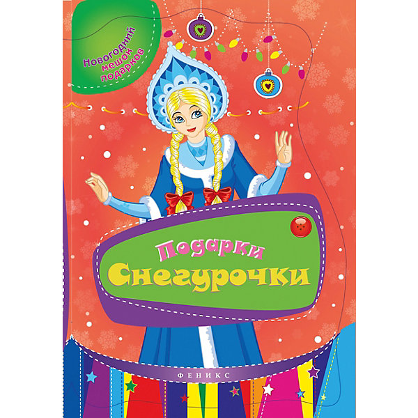 Купить Подарки Снегурочки, Fenix, Украина, Унисекс