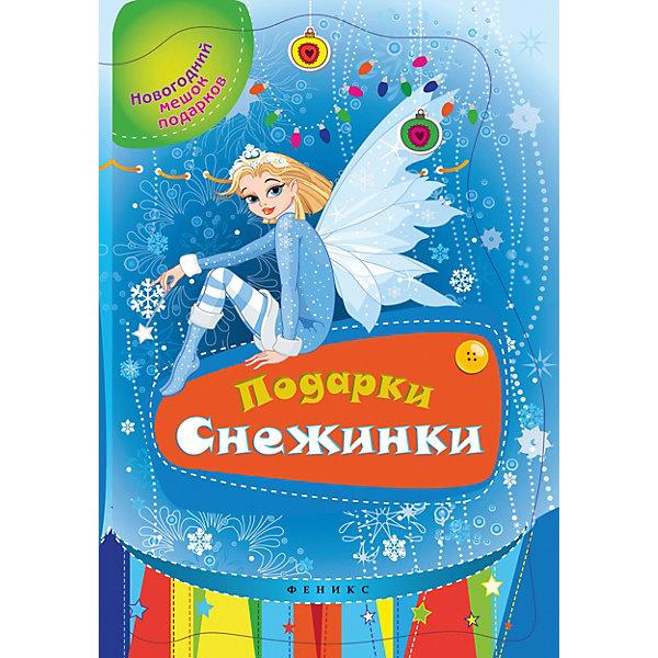 Подарки СнежинкиНовогодние книги<br>Серия книг в форме новогоднего мешка подарков обязательно заинтересует малыша. В каждой книге собраны интересные задания, игры и головоломки для детей. Ребенку будут помогать новогодние герои: Снегурочка, Снеговичок, Снежинка и, конечно, сам Дед Мороз!<br><br>Ширина мм: 232<br>Глубина мм: 164<br>Высота мм: 2<br>Вес г: 47<br>Возраст от месяцев: 12<br>Возраст до месяцев: 72<br>Пол: Унисекс<br>Возраст: Детский<br>SKU: 5120179
