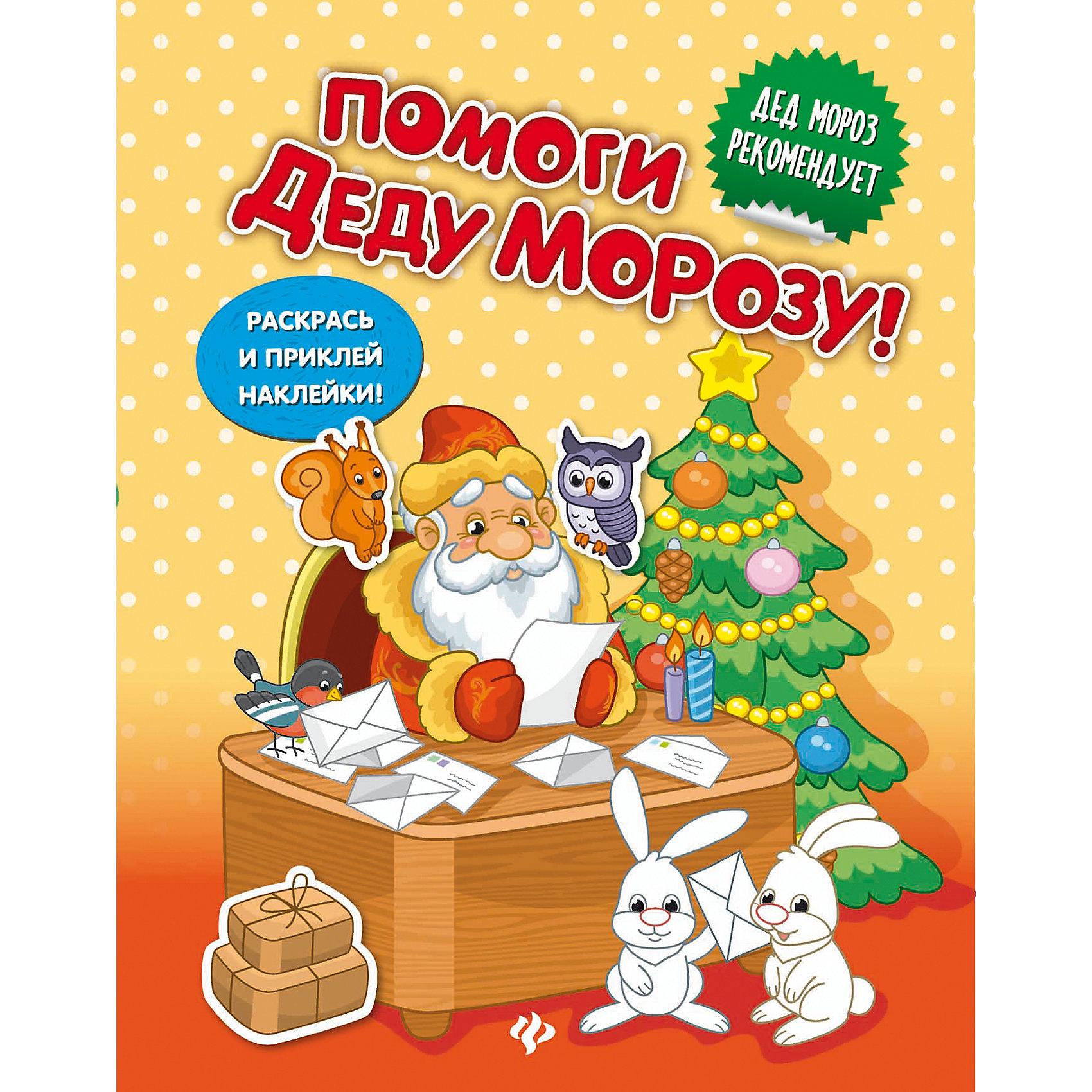 Fenix Помоги Деду Морозу! развивающая книжка с наклейкам