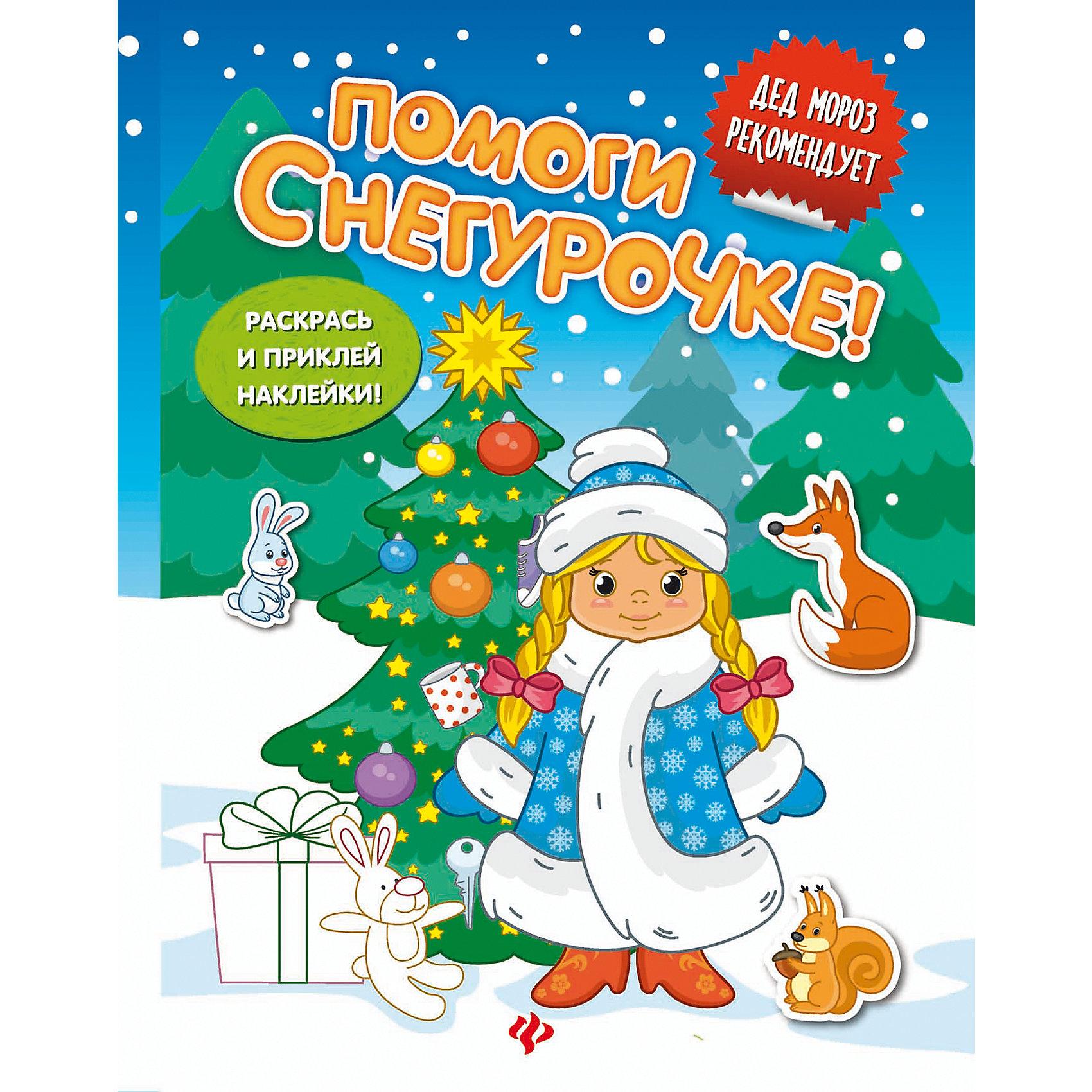 Fenix Помоги Снегурочке! книжка с наклейками