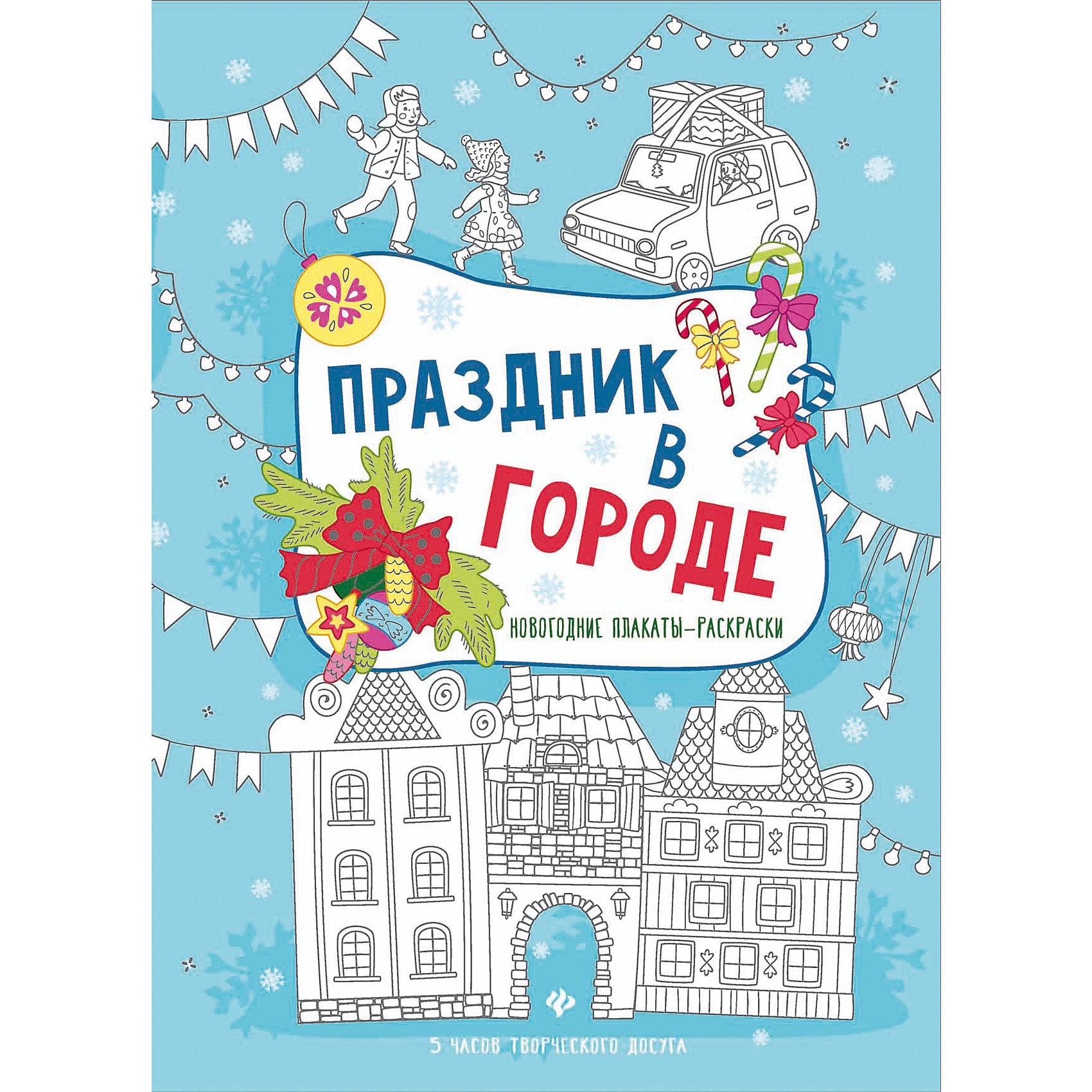 Праздник в городе: книжка-плакатНовогодние книги<br>Перед вами огромная раскраска - настоящий зимний мир, наполненный множеством интересных деталей и праздничной атмосферой. Этот мир можно рассматривать, рассказывать про него истории и, конечно, раскрашивать.<br><br>Ширина мм: 291<br>Глубина мм: 207<br>Высота мм: 1<br>Вес г: 41<br>Возраст от месяцев: 12<br>Возраст до месяцев: 72<br>Пол: Унисекс<br>Возраст: Детский<br>SKU: 5120182
