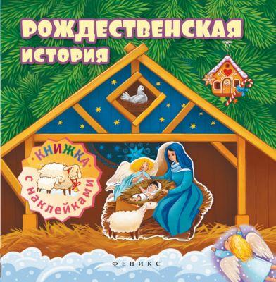 Fenix Рождественская история:книжка с наклейками