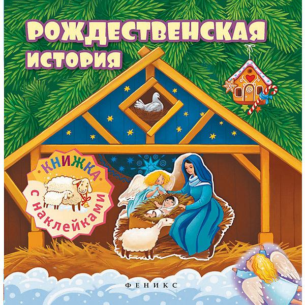 Рождественская история:книжка с наклейкамиКнижки с наклейками<br>Характеристики товара:<br><br>• ISBN:9785222261200;<br>• возраст: от 3 лет;<br>• иллюстрации: цветные;<br>• обложка: мягкая глянцевая;<br>• количество страниц: 8;<br>• формат: 23,4х16,6х1 см.;<br>• вес: 73 гр.;<br>• издательство:  Феникс-Премьер;<br>• страна: Россия.<br><br>«Рождественская история» книжка с наклейками - поможет вашему малышу не только весело провести время, подбирая и наклеивая яркие наклейки по своему вкусу, создавая атмосферу рождества, но и расскажет об истории и традициях этого светлого  праздника.<br><br>Идеальный выбор для совместных занятий вдвоём с ребёнком или в группе, а также очень познавательный подарок для развития образного  мышления, мелкой моторики и других полезных навыков.<br><br>«Рождественская история» книжка с наклейками, Феникс-Премьер, можно купить в нашем интернет-магазине.<br>Ширина мм: 205; Глубина мм: 205; Высота мм: 2; Вес г: 73; Возраст от месяцев: 12; Возраст до месяцев: 72; Пол: Унисекс; Возраст: Детский; SKU: 5120185;